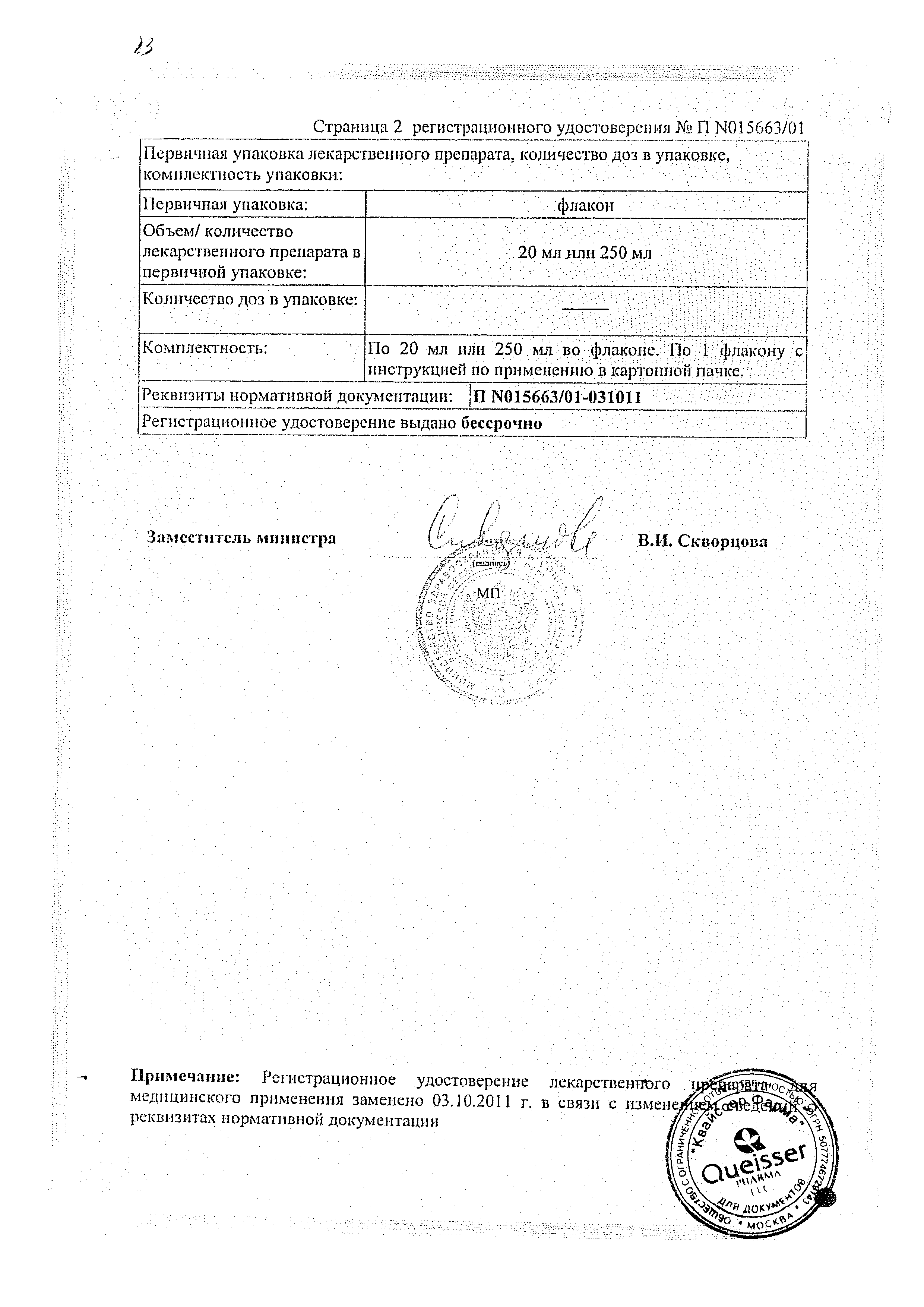 Доппельгерц Женьшень Актив сертификат