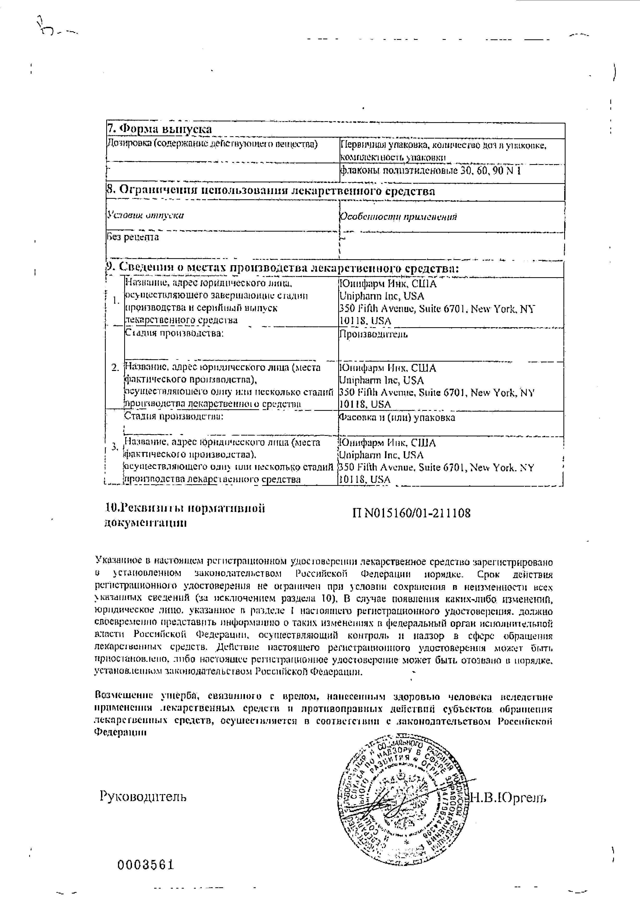 Витрум Юниор плюс сертификат