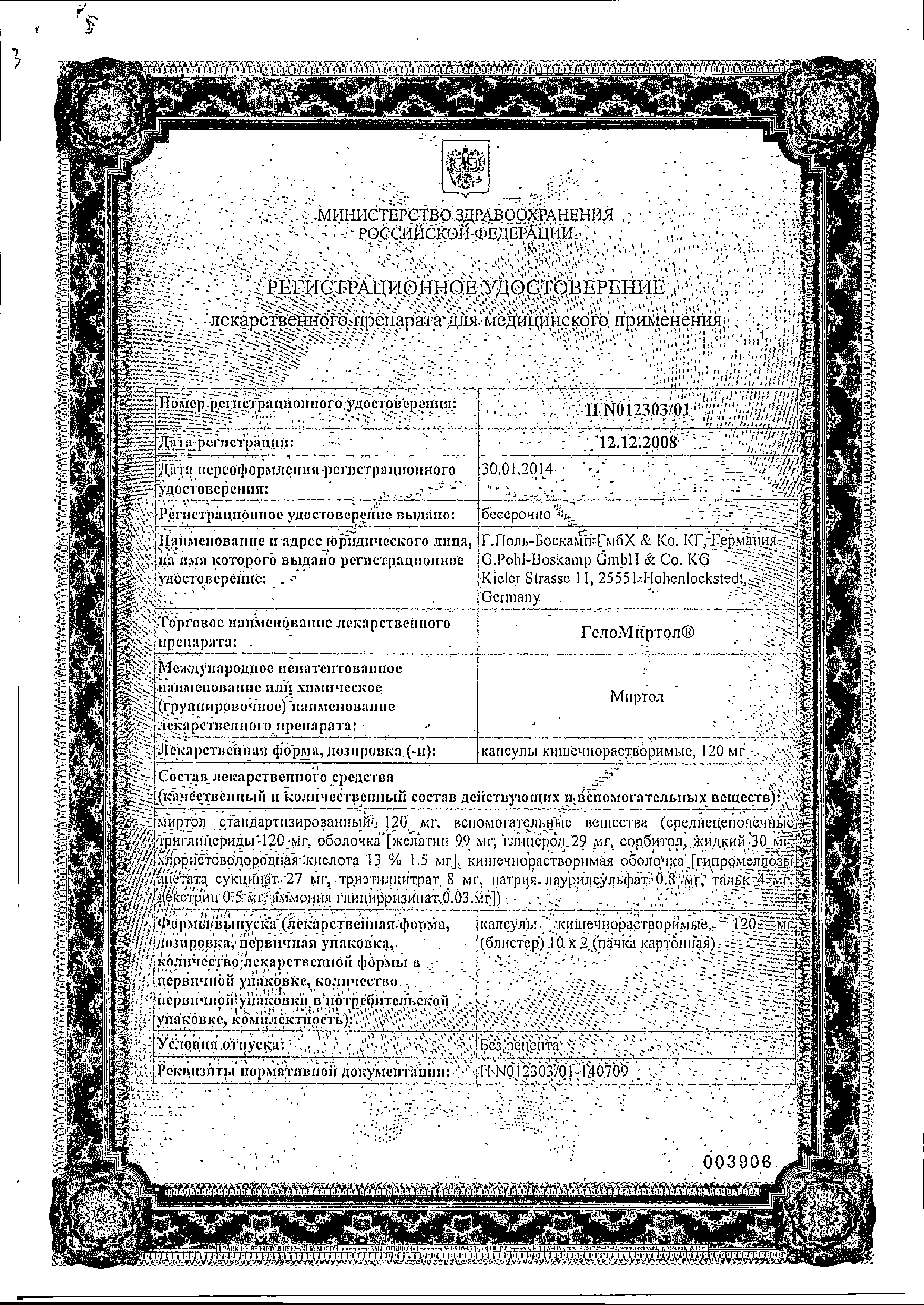 ГелоМиртол сертификат