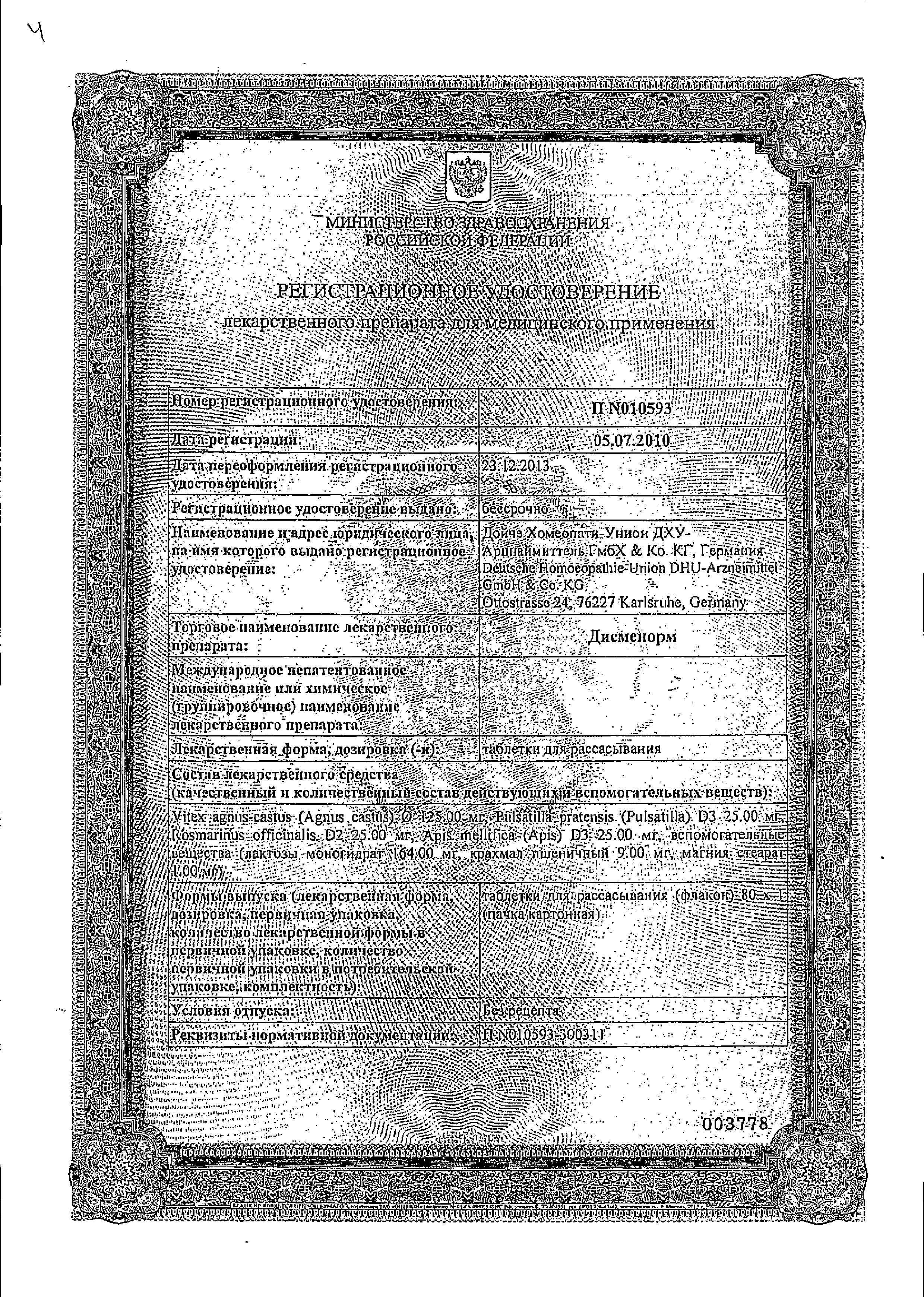 Дисменорм сертификат
