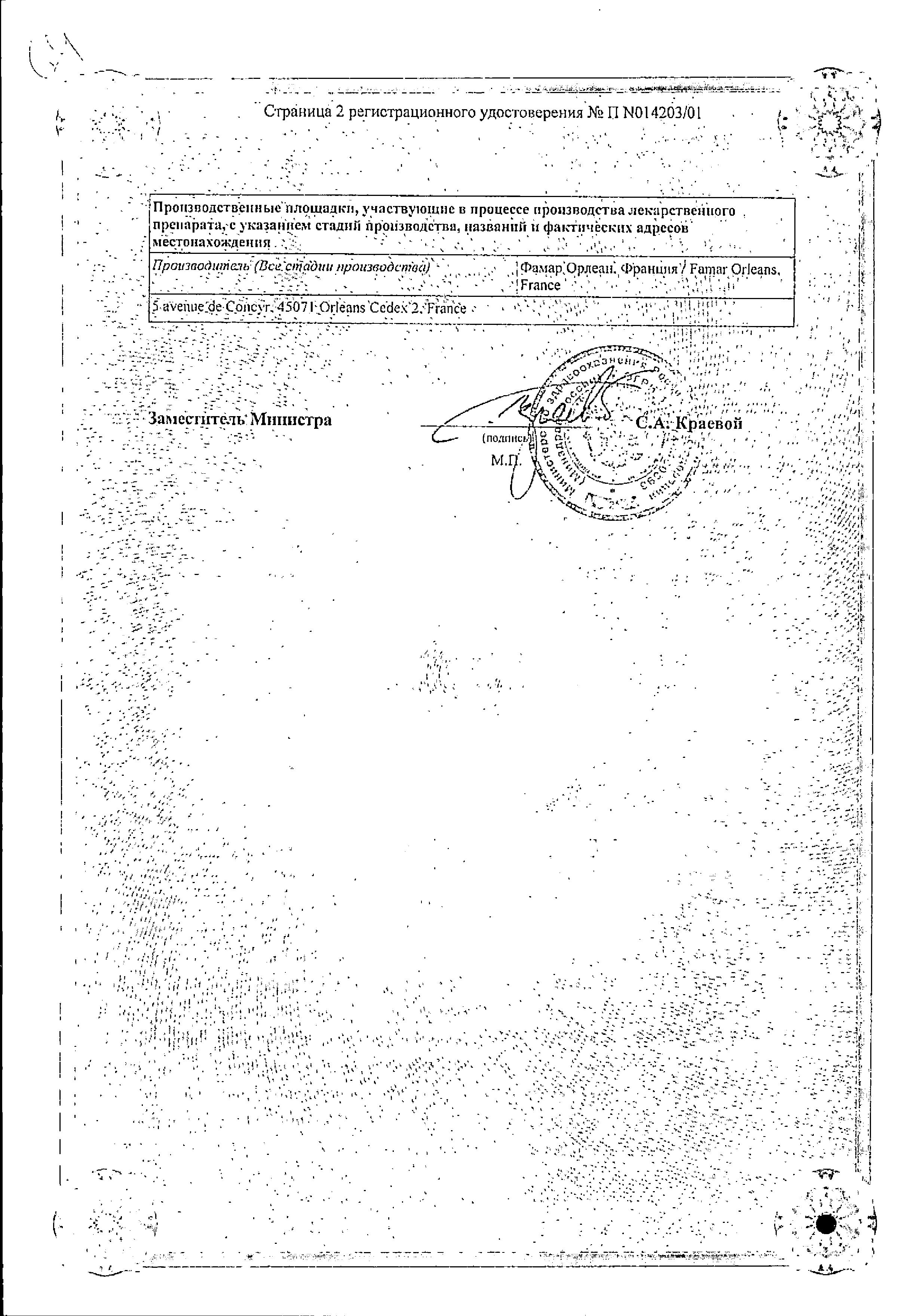 Саб симплекс сертификат