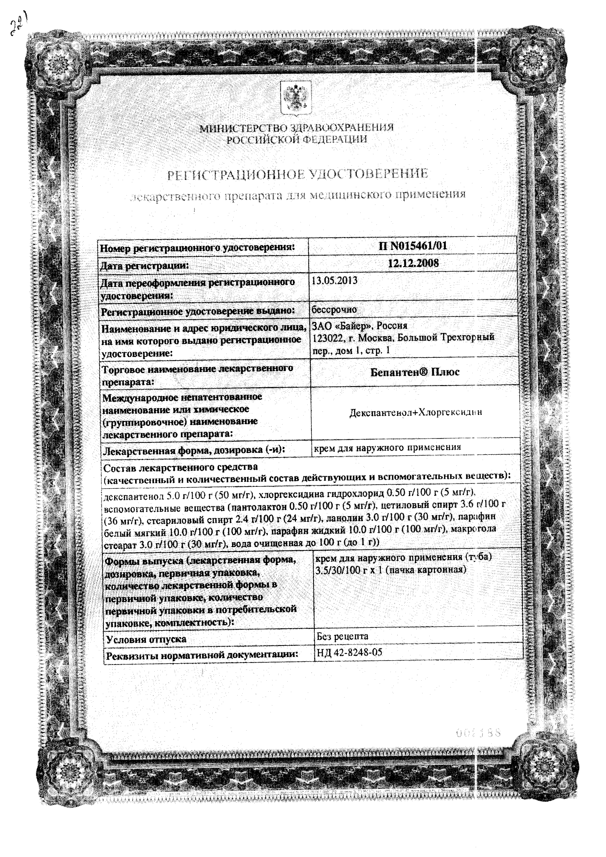 Бепантен плюс сертификат