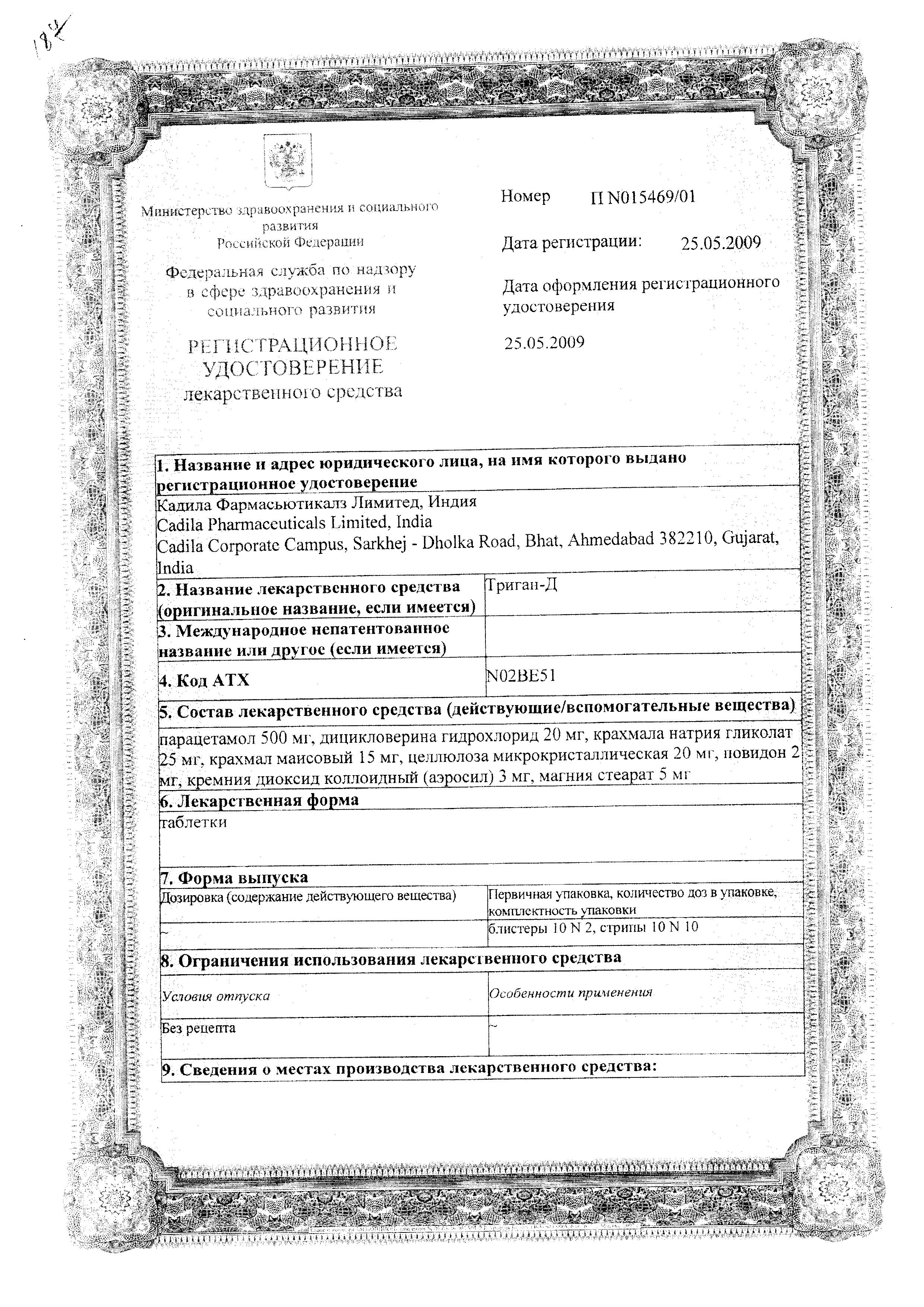 Триган-Д сертификат