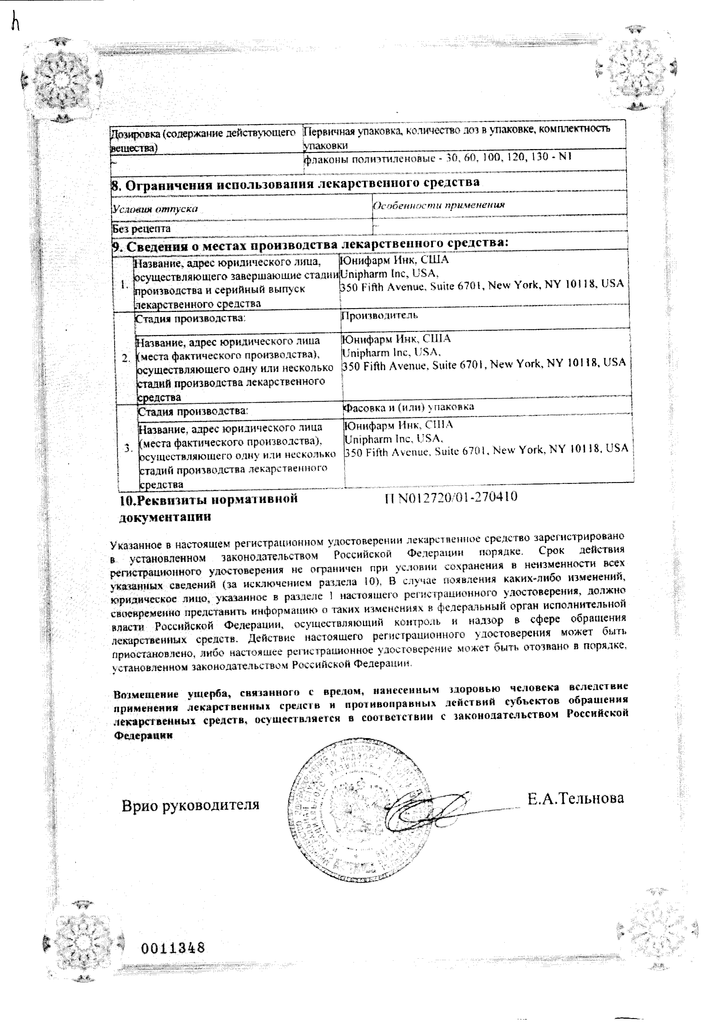 Витрум сертификат