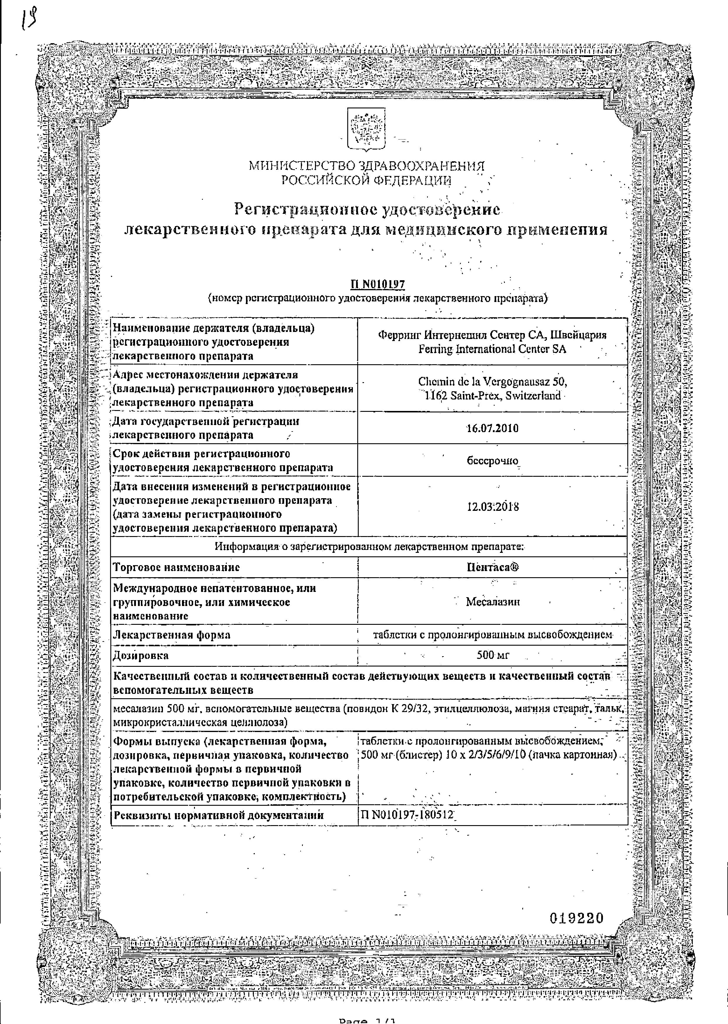 Пентаса сертификат