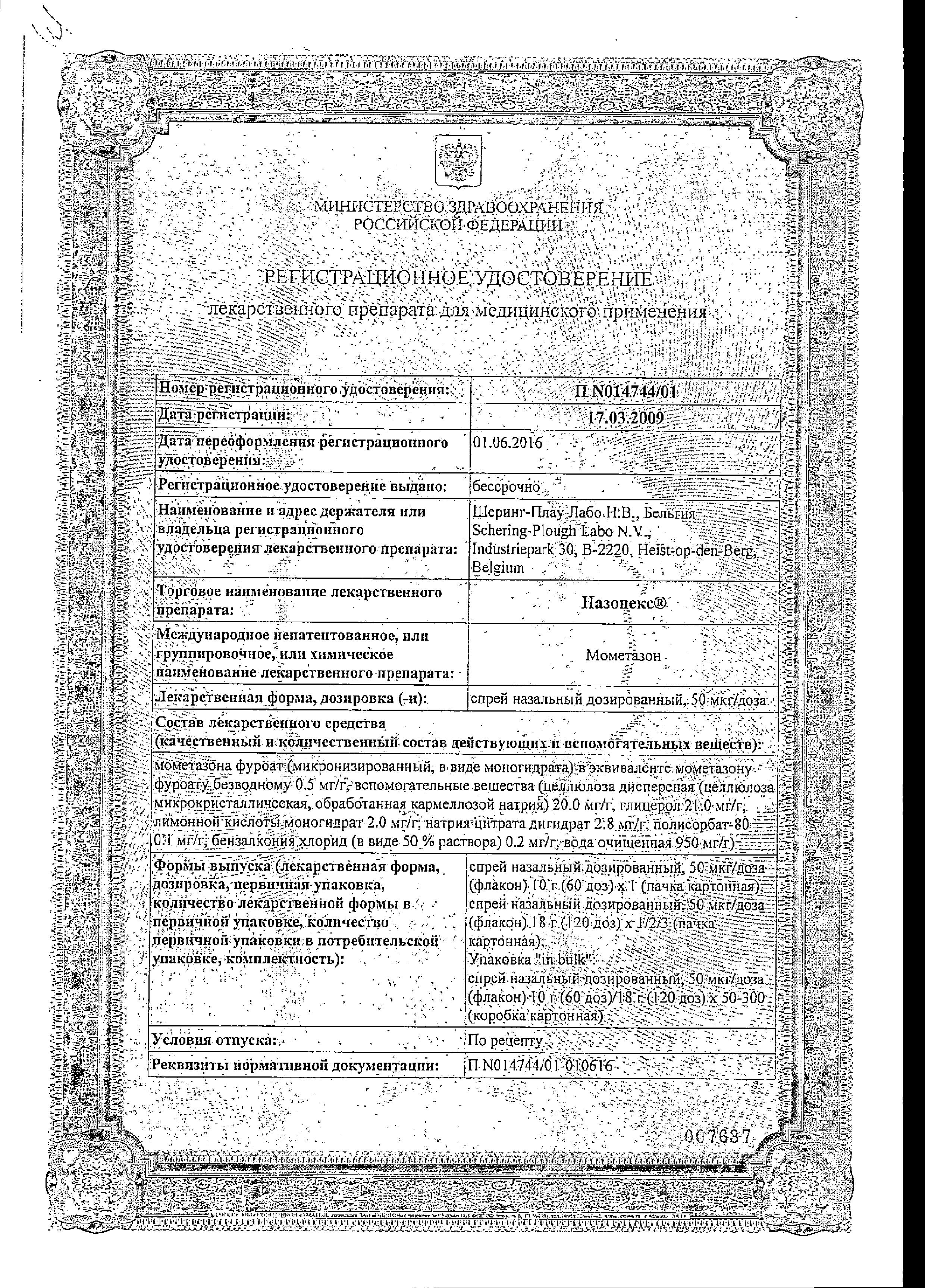 Назонекс сертификат