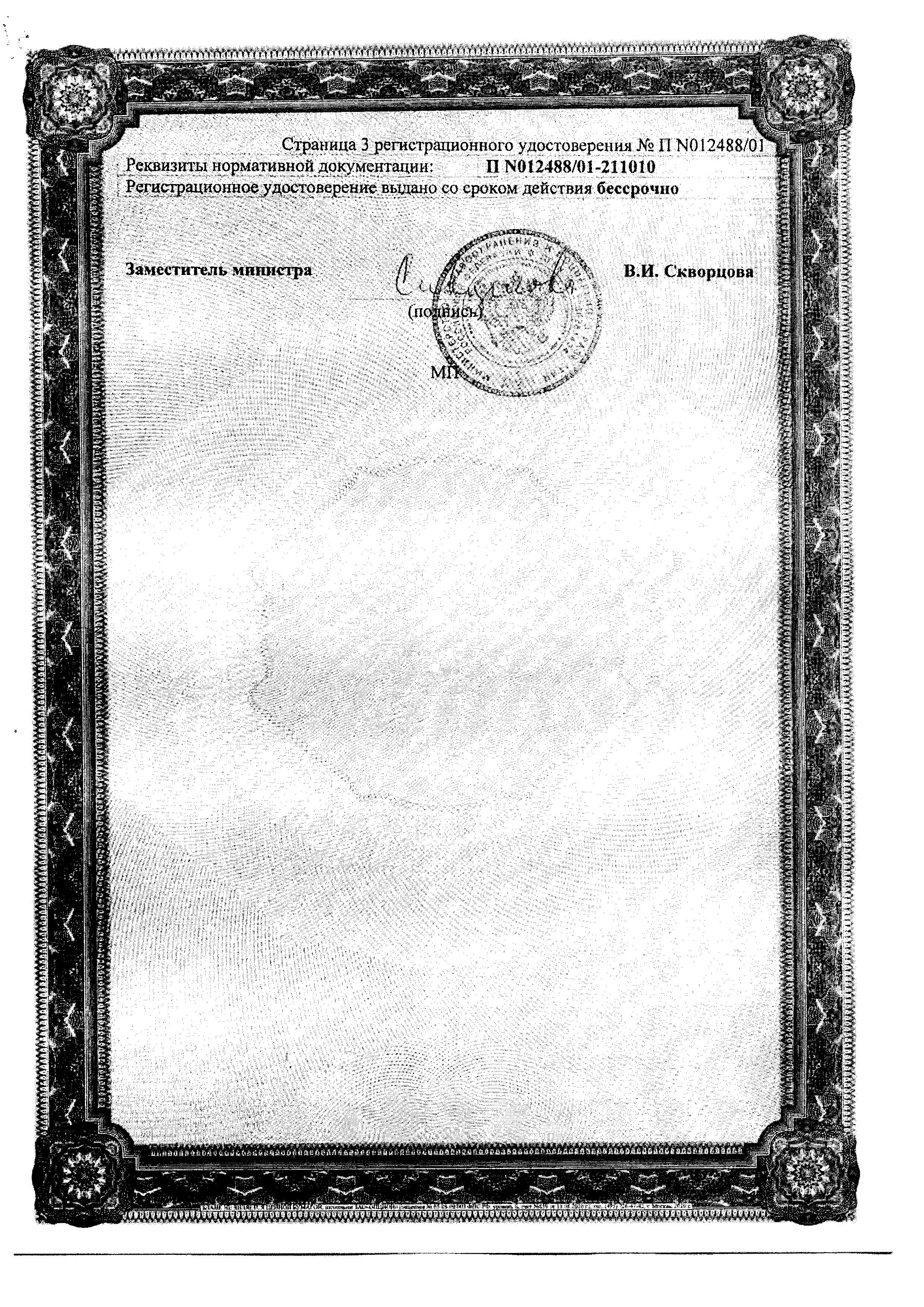 Плацента композитум сертификат