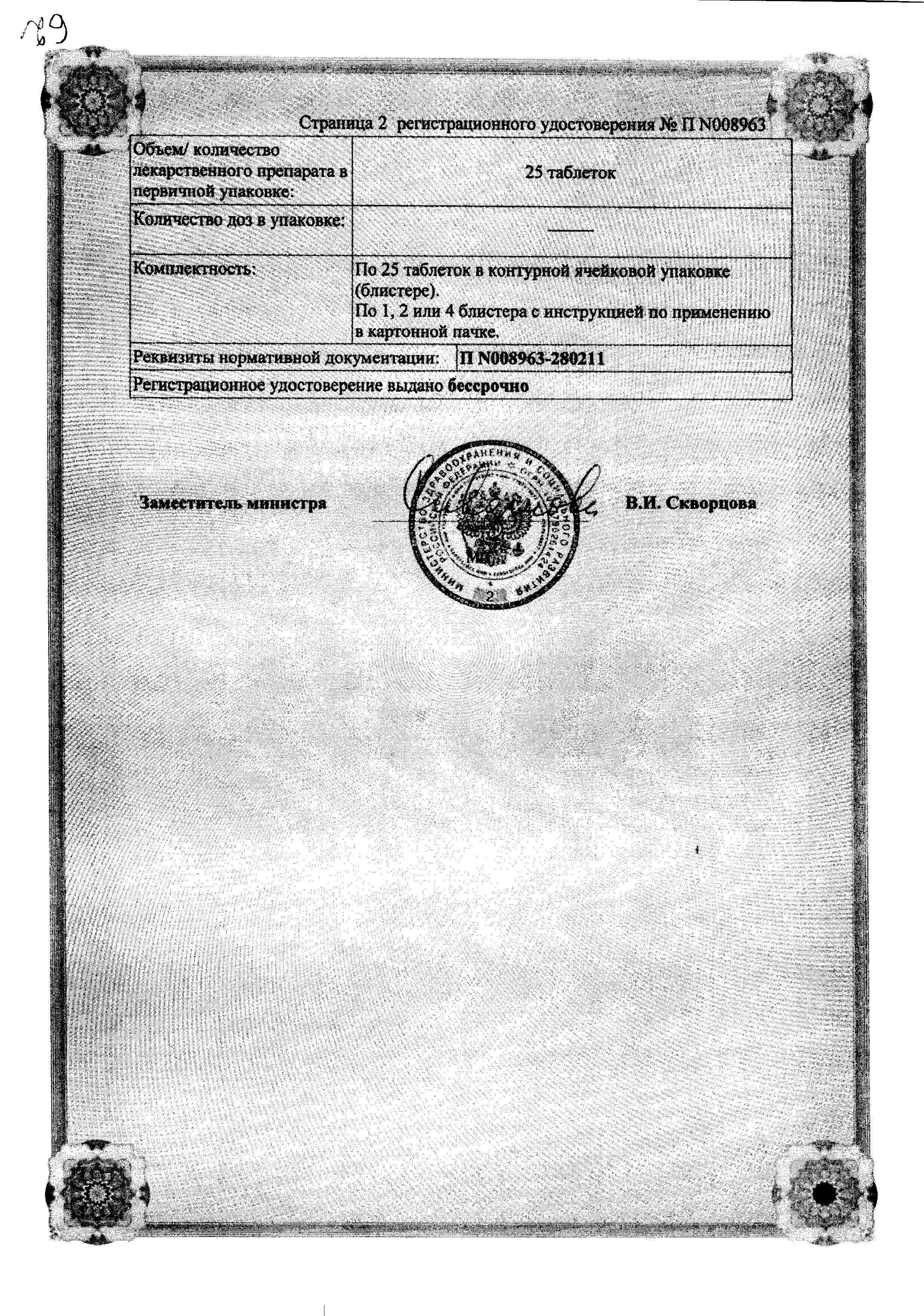 L-Тироксин 50 Берлин-Хеми сертификат