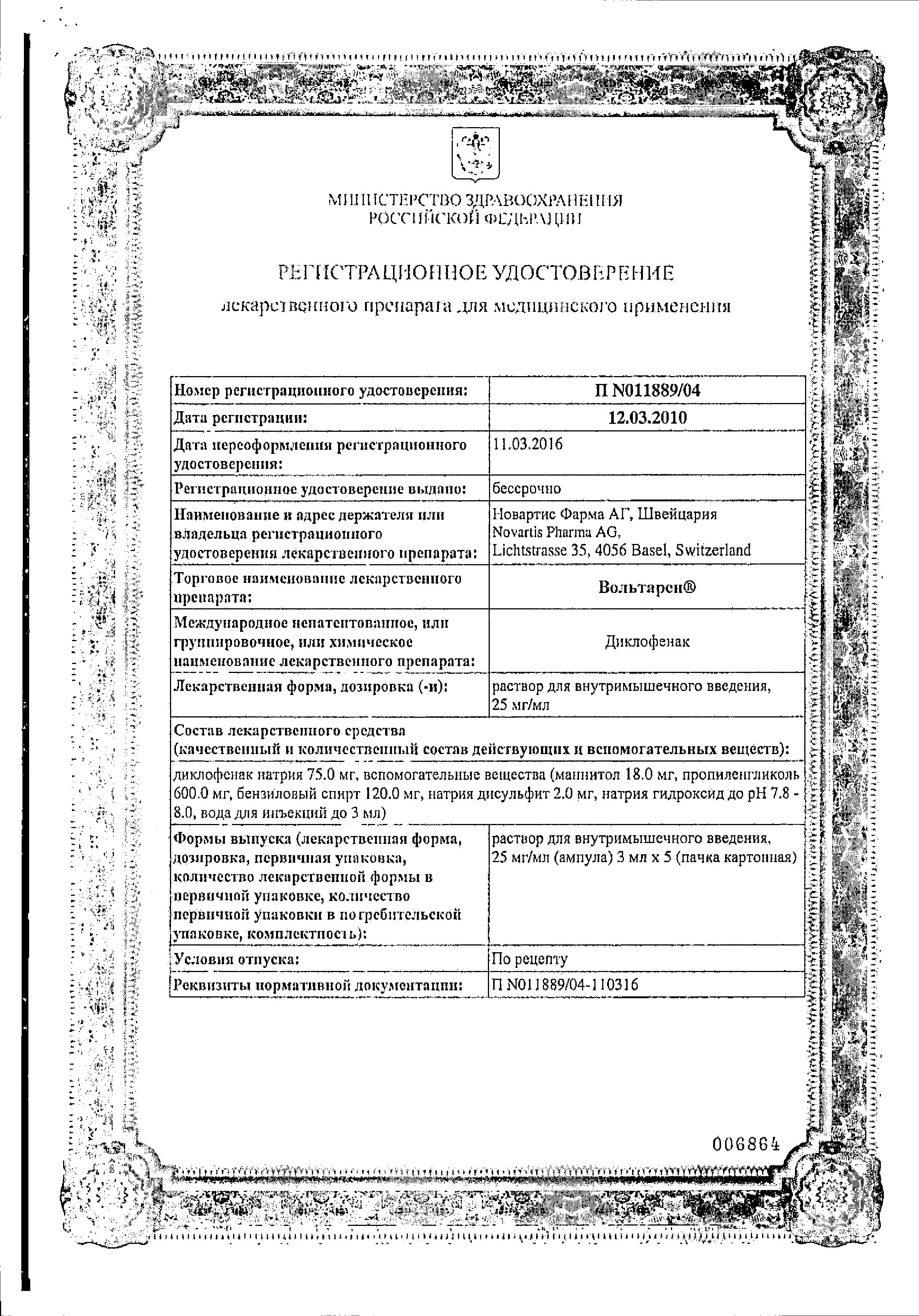 Вольтарен сертификат