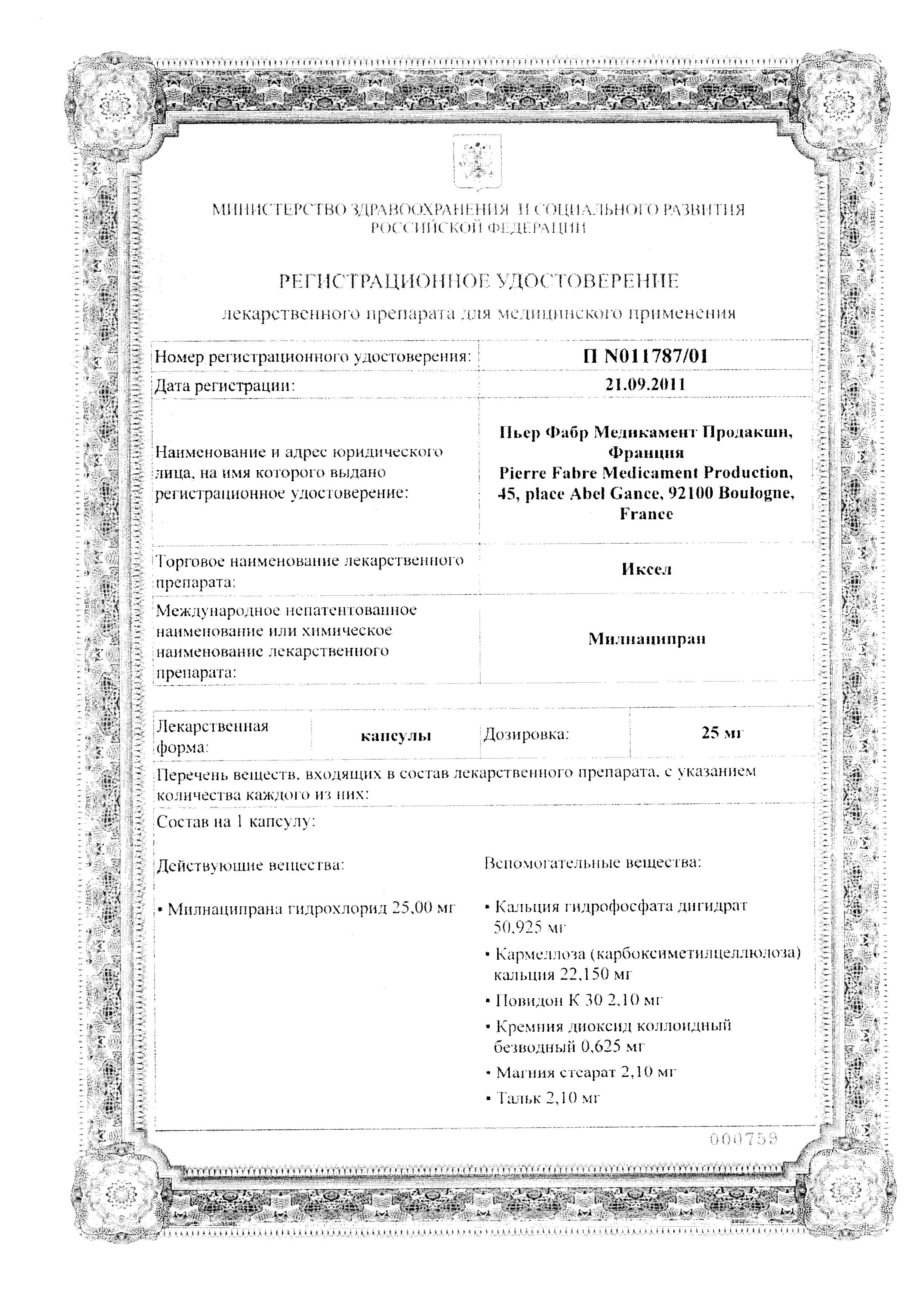 Иксел сертификат