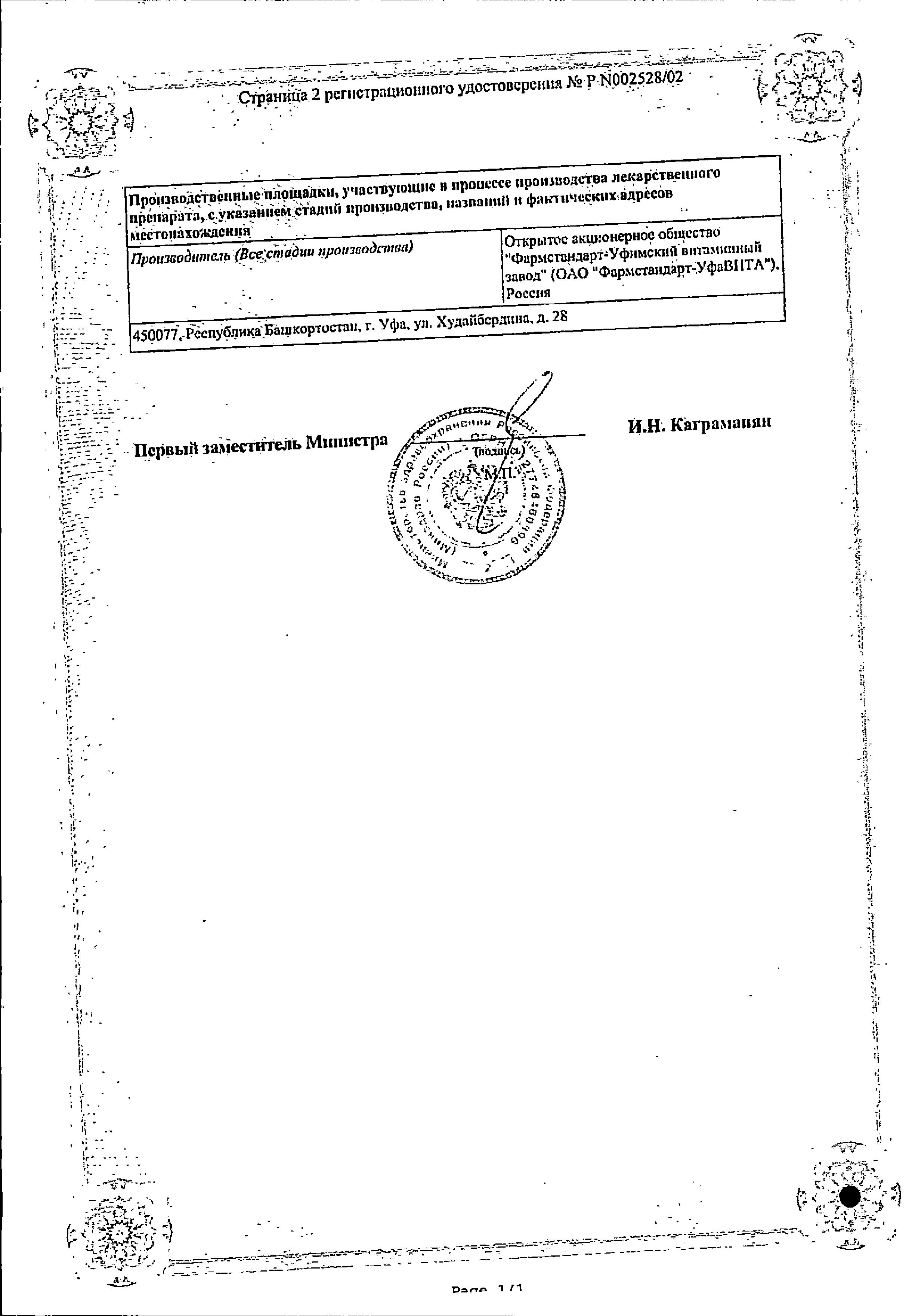 Фосфоглив сертификат