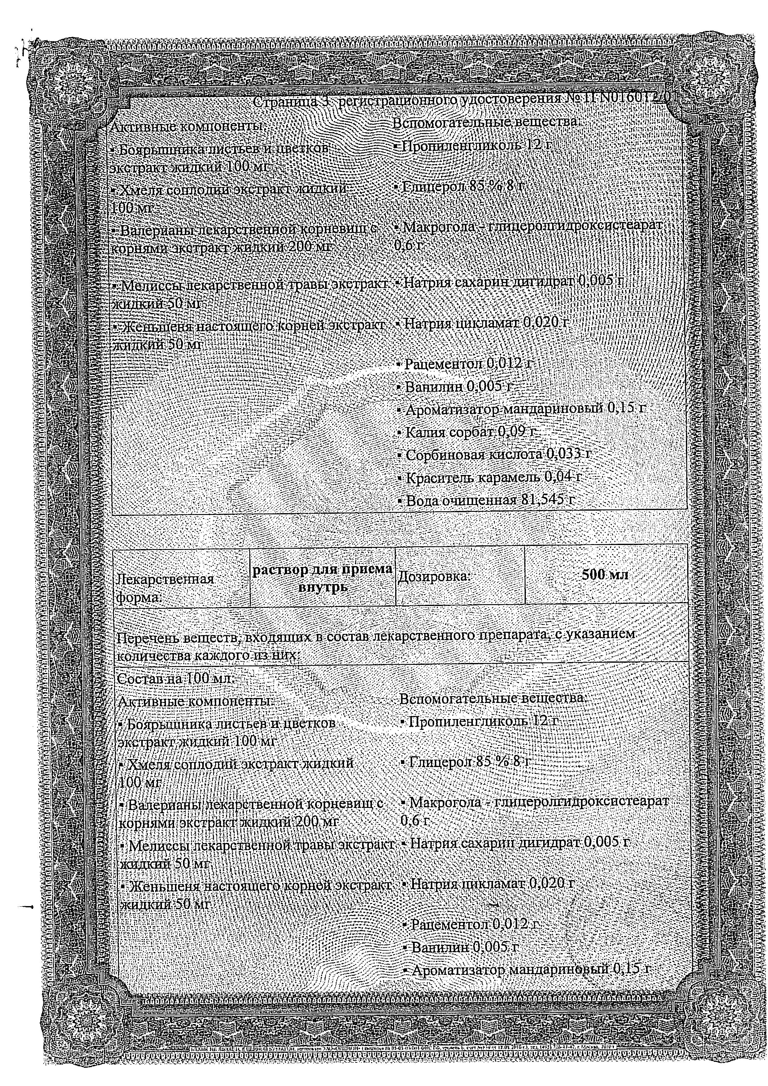 Доппельгерц Виталотоник сертификат