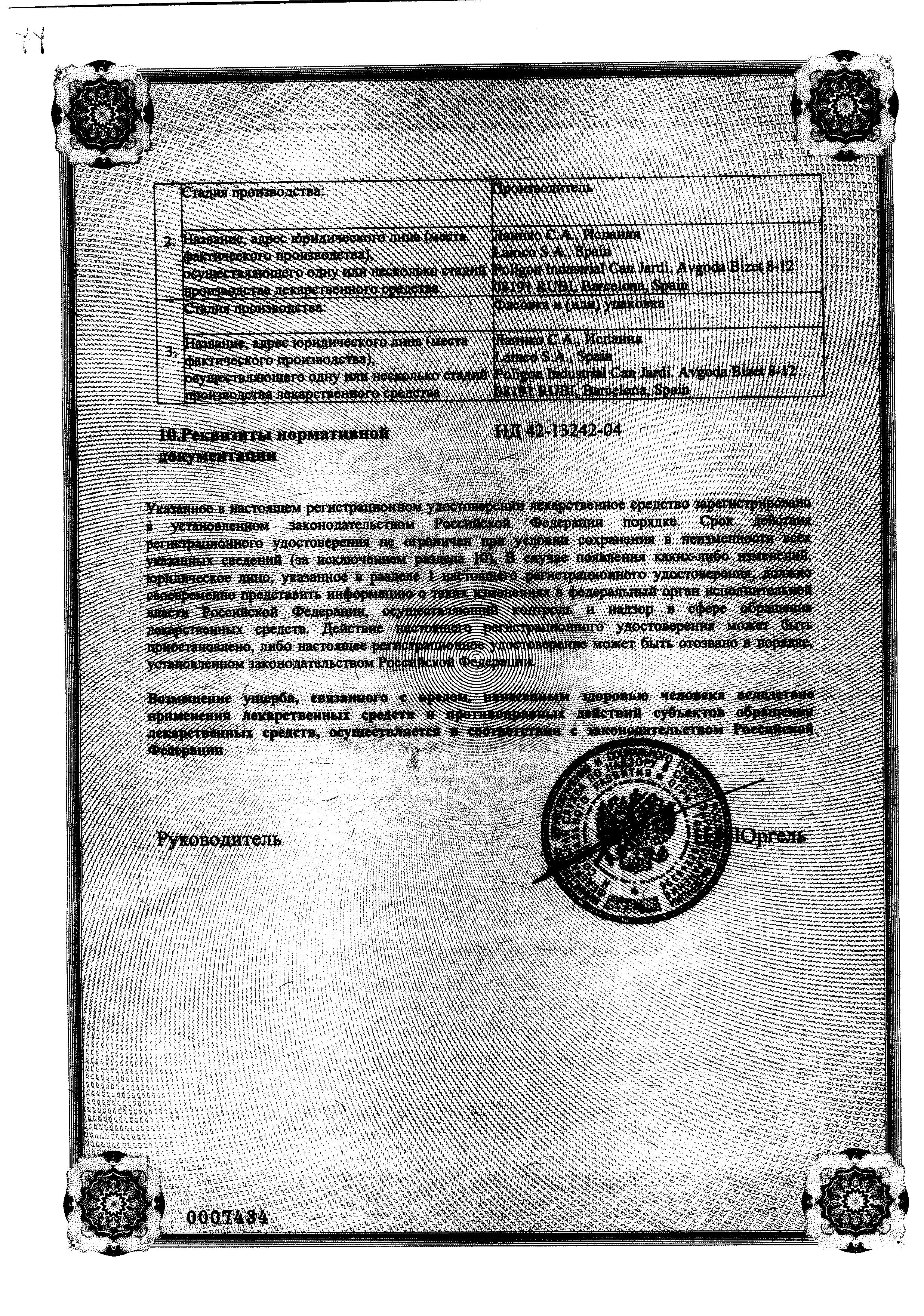 Ультра-адсорб сертификат