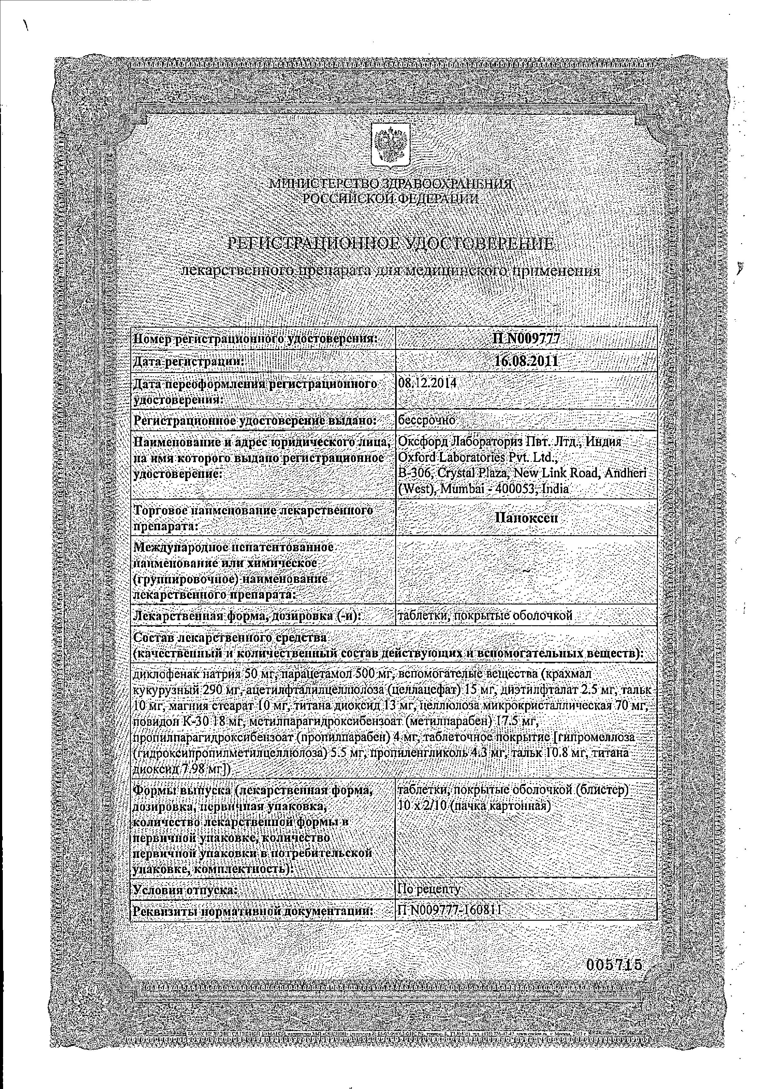 Паноксен сертификат