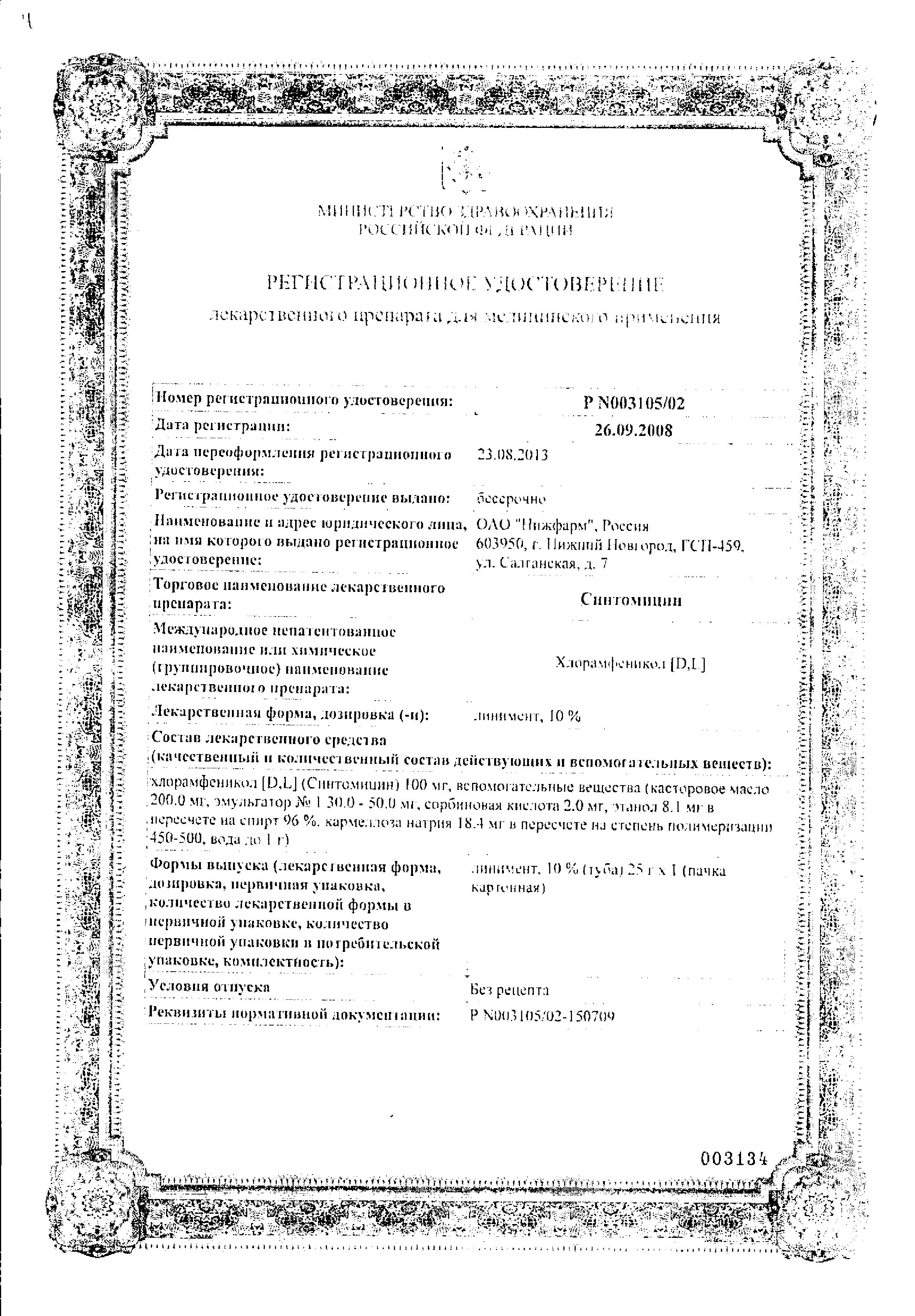 Синтомицин сертификат
