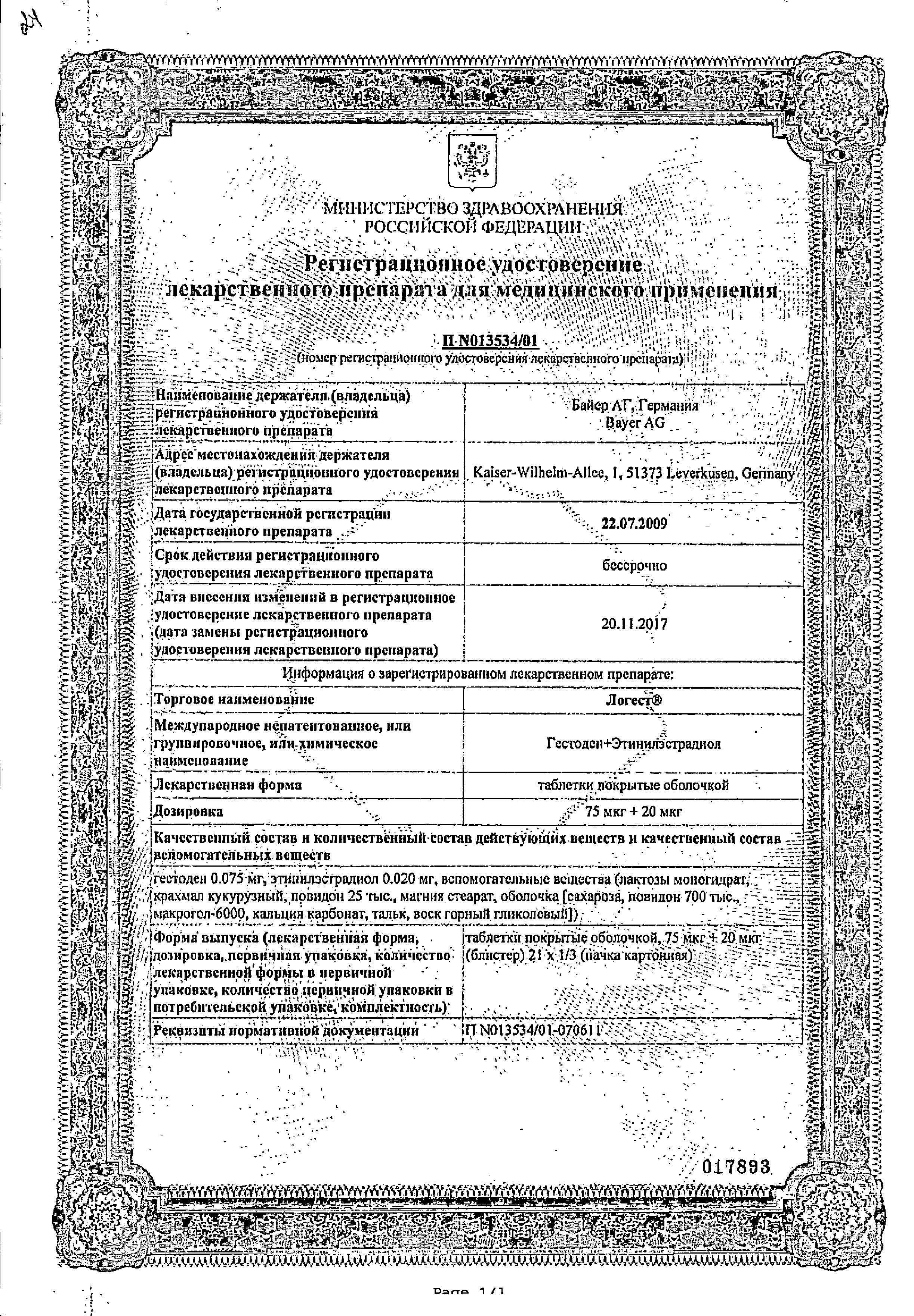 Логест сертификат