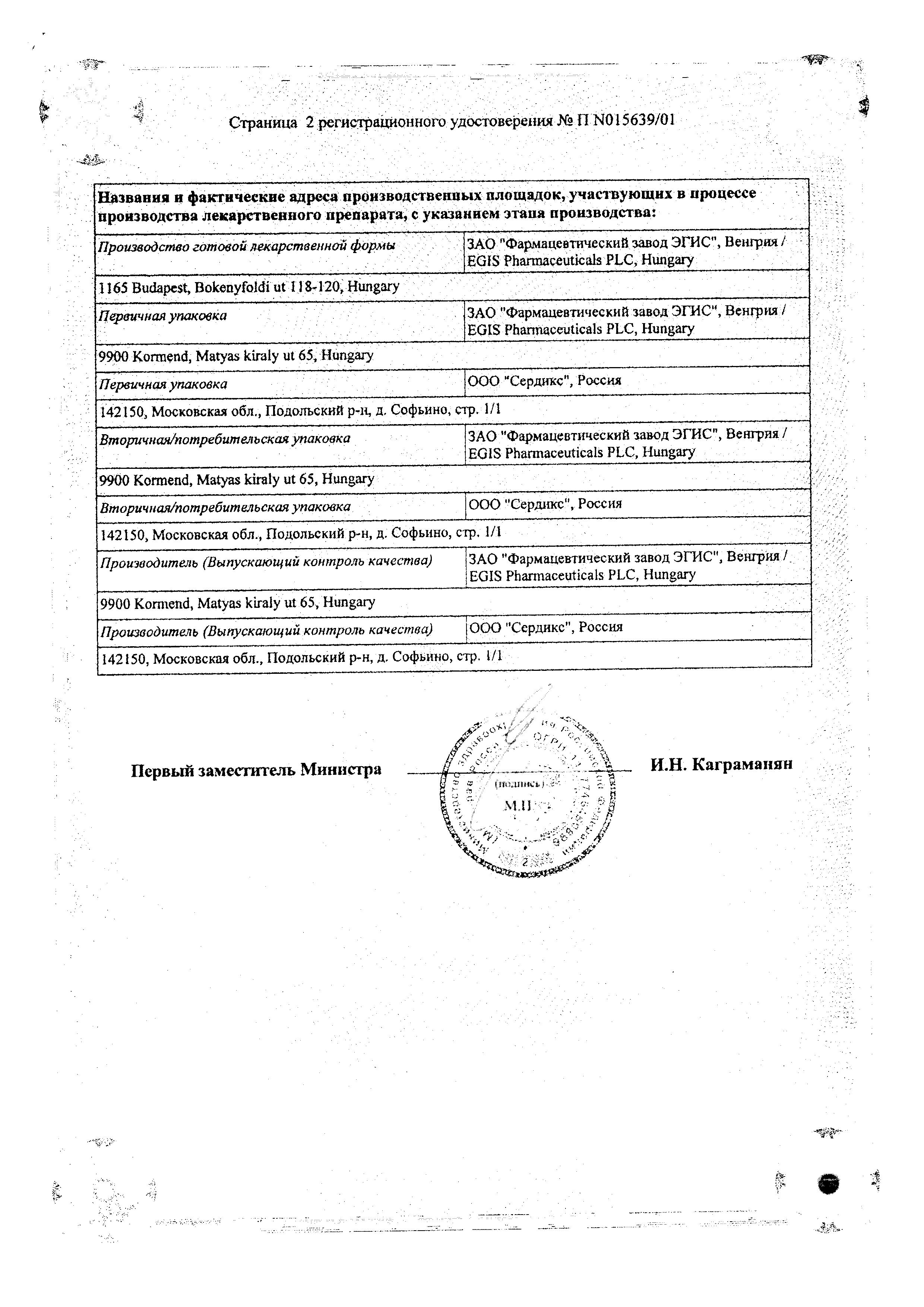 Эгилок сертификат