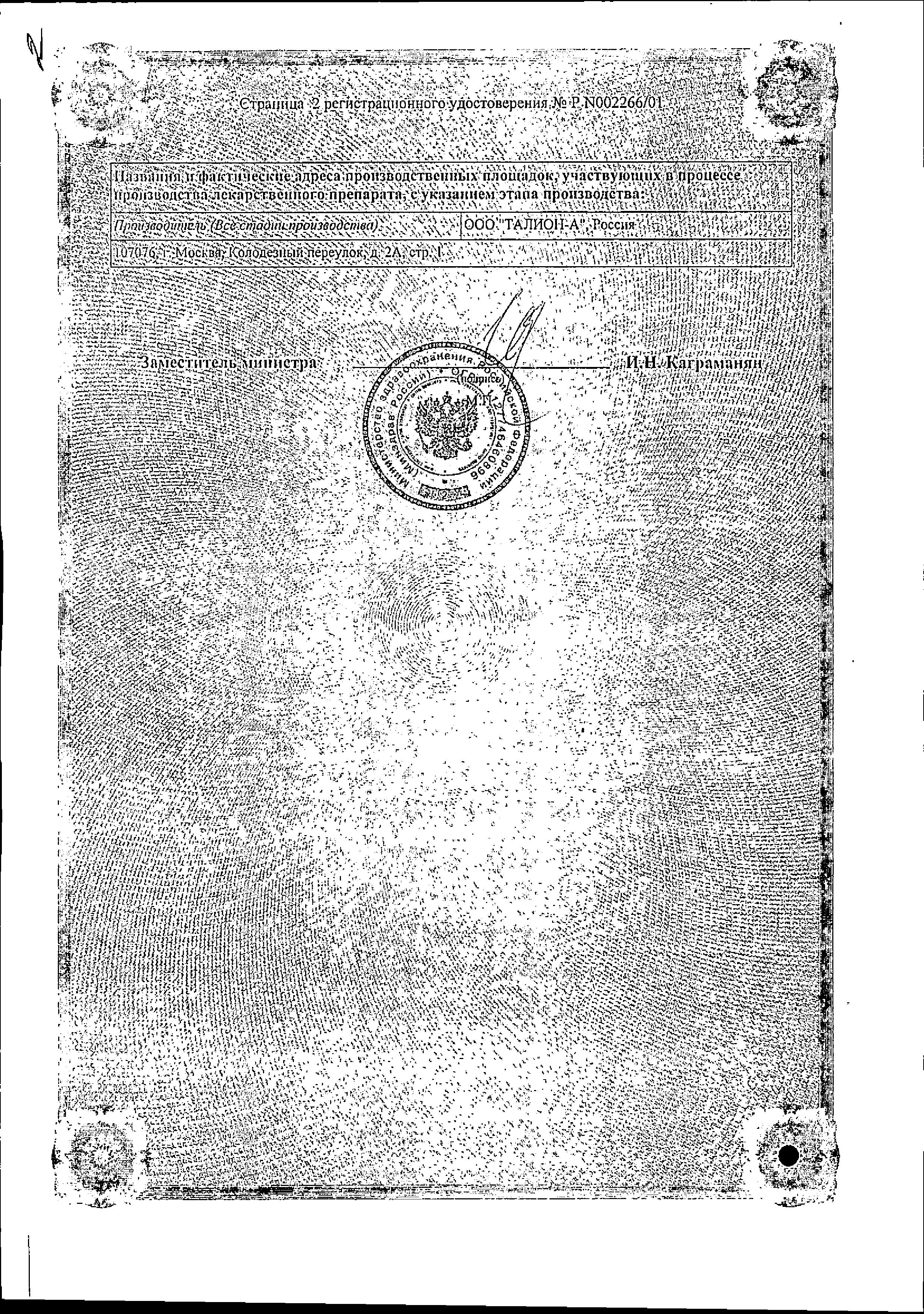 Иов-венум