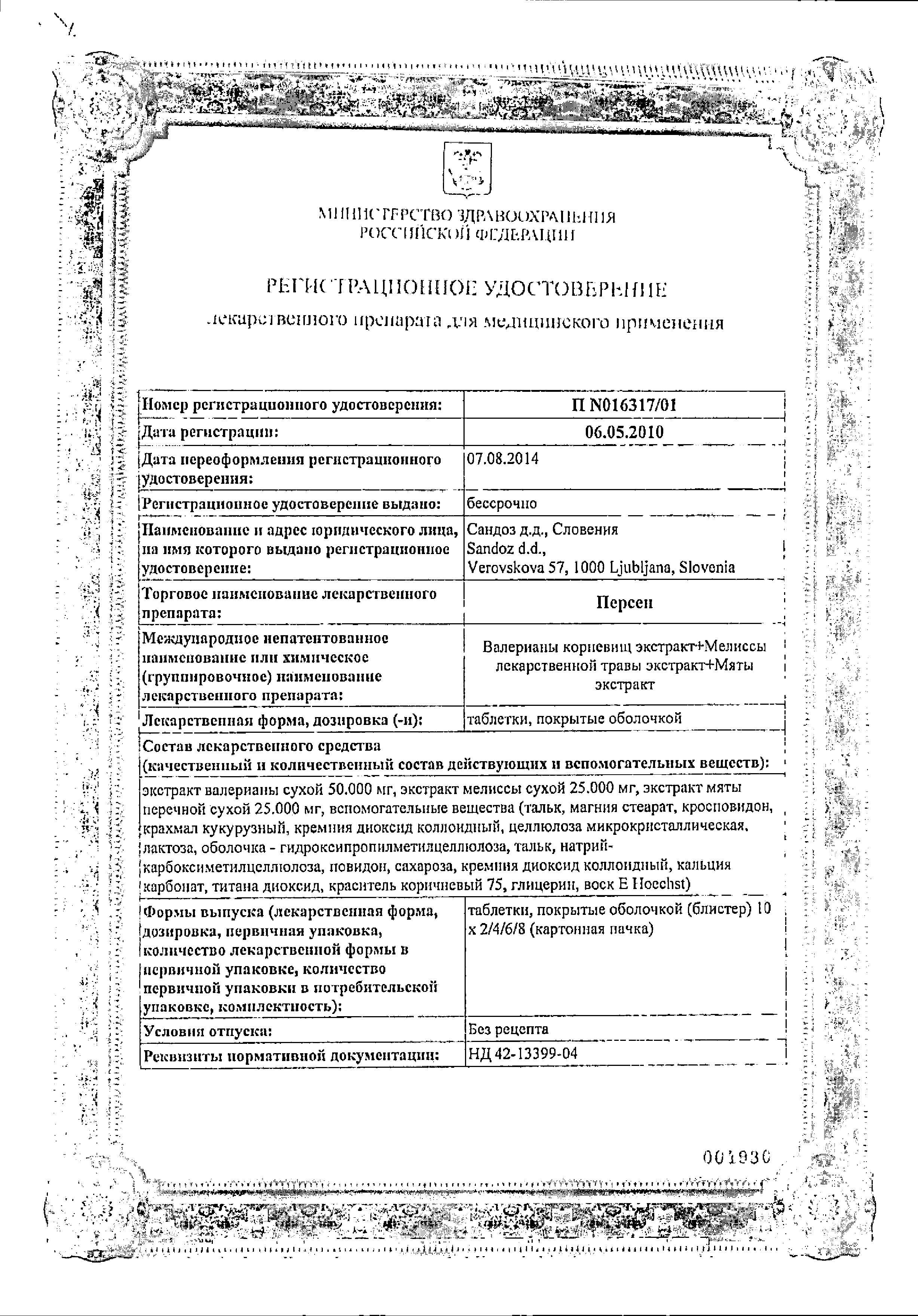 Персен сертификат