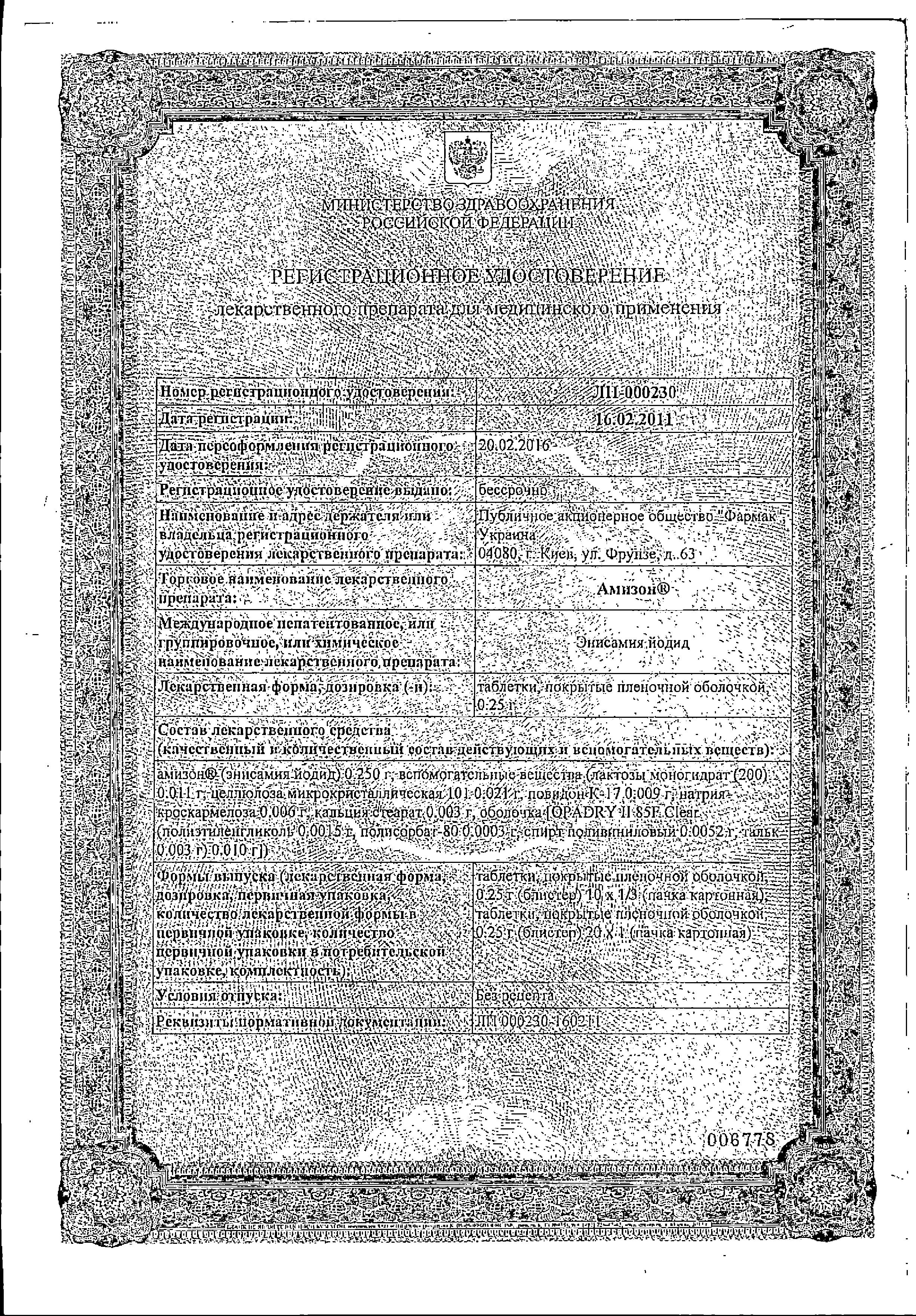 Амизон сертификат