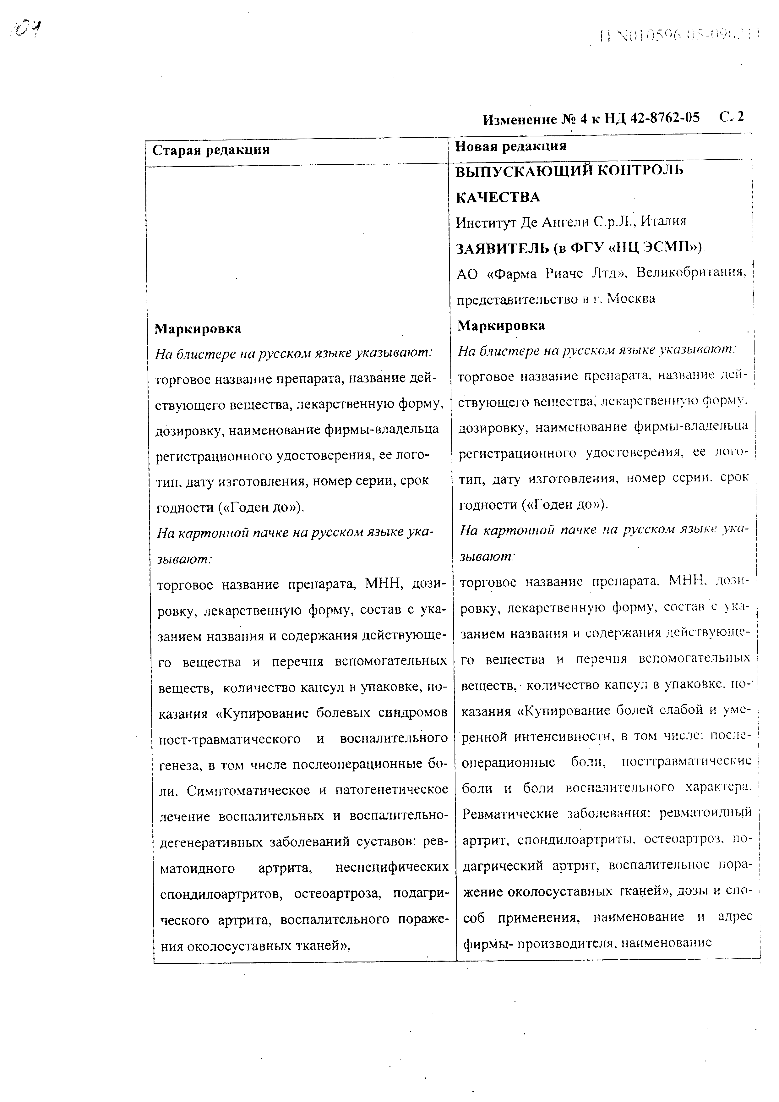Артрозилен сертификат