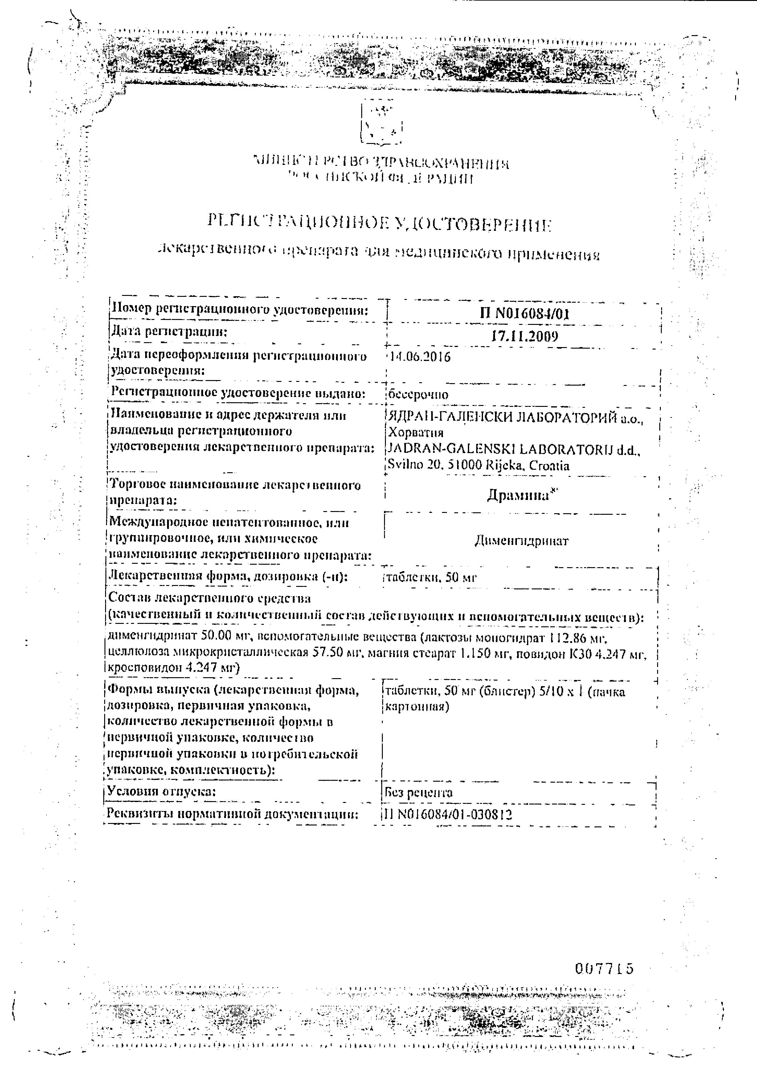 Драмина сертификат