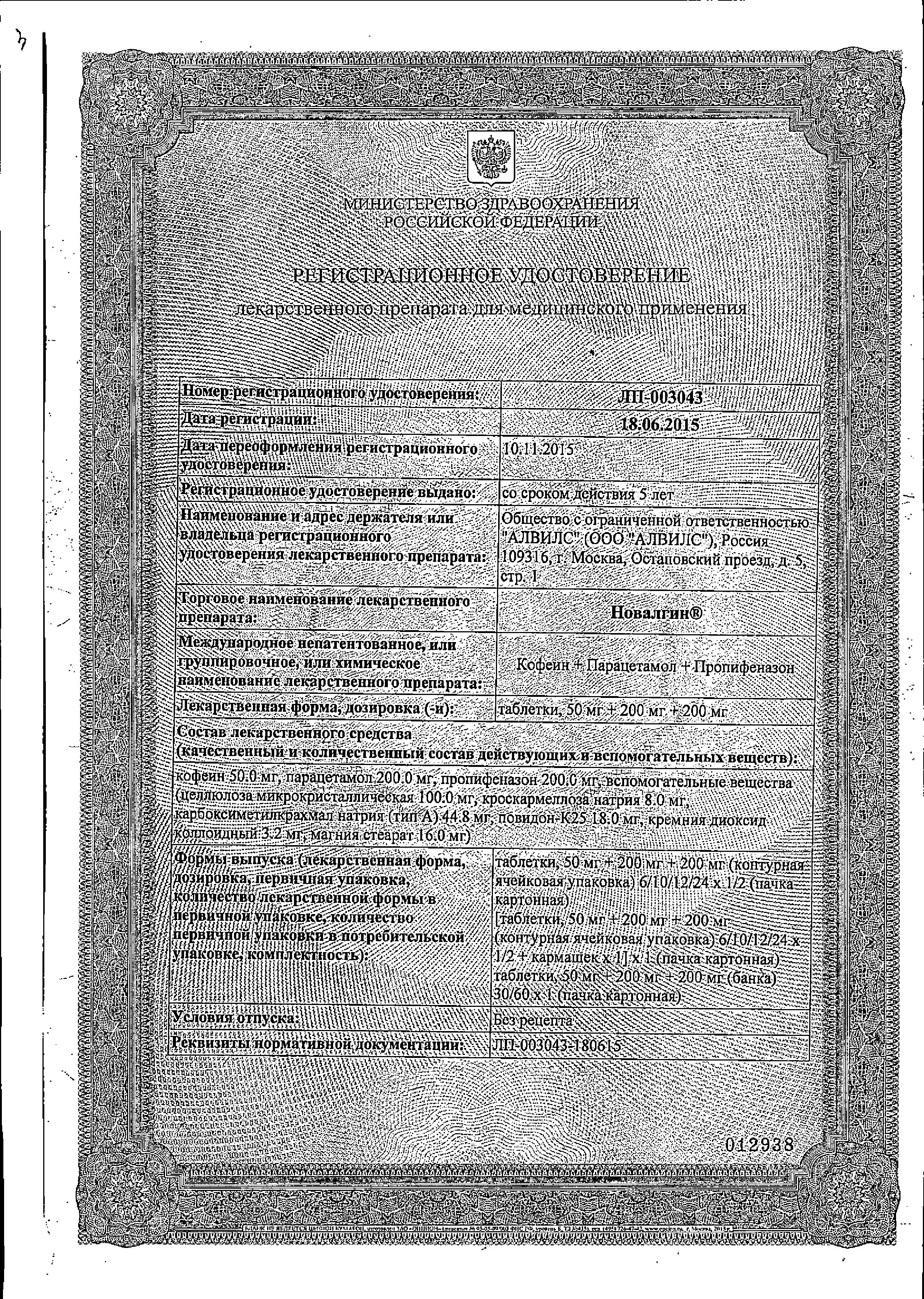 Новалгин сертификат