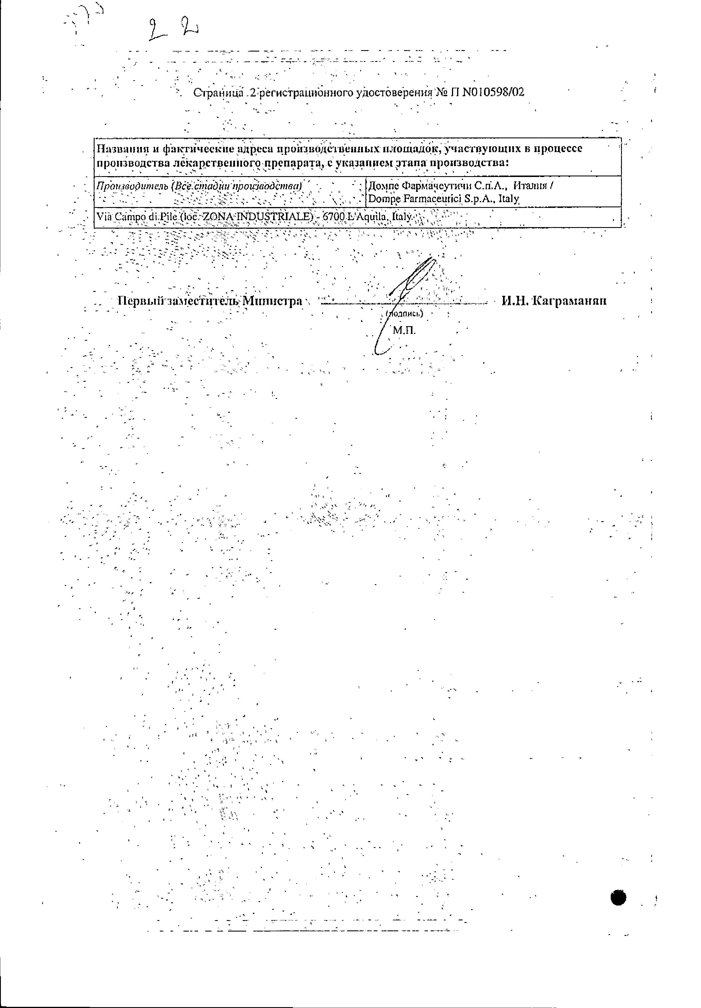 ОКИ сертификат