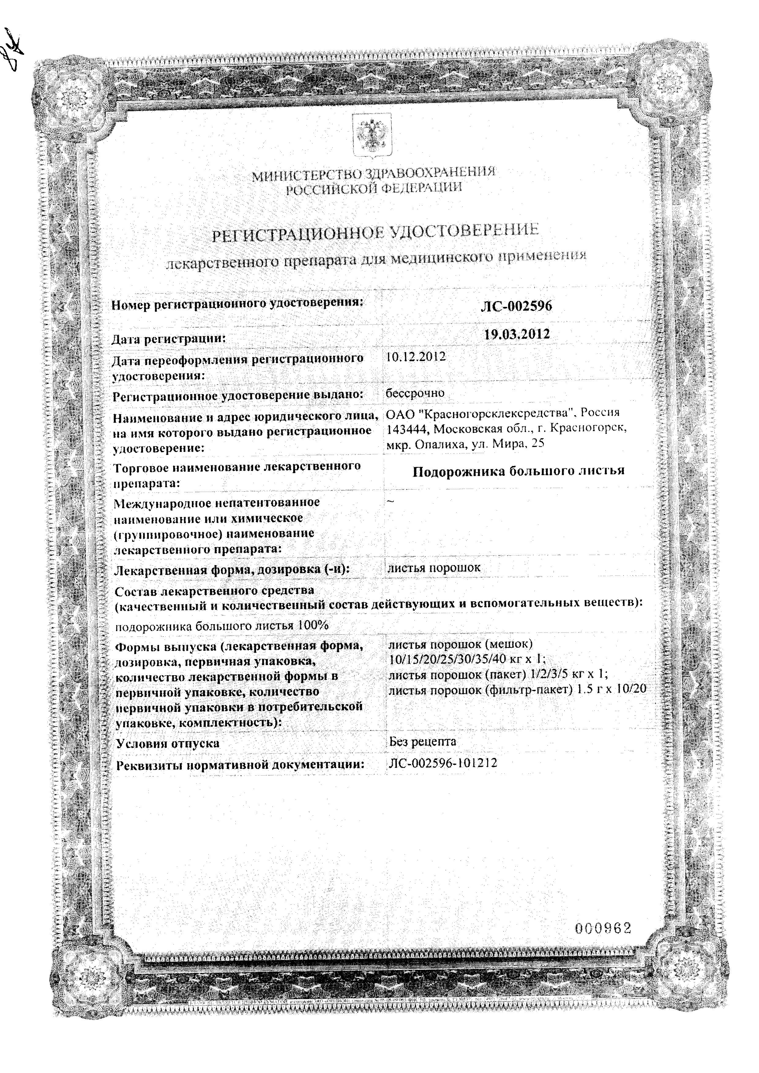 Подорожника большого листья сертификат
