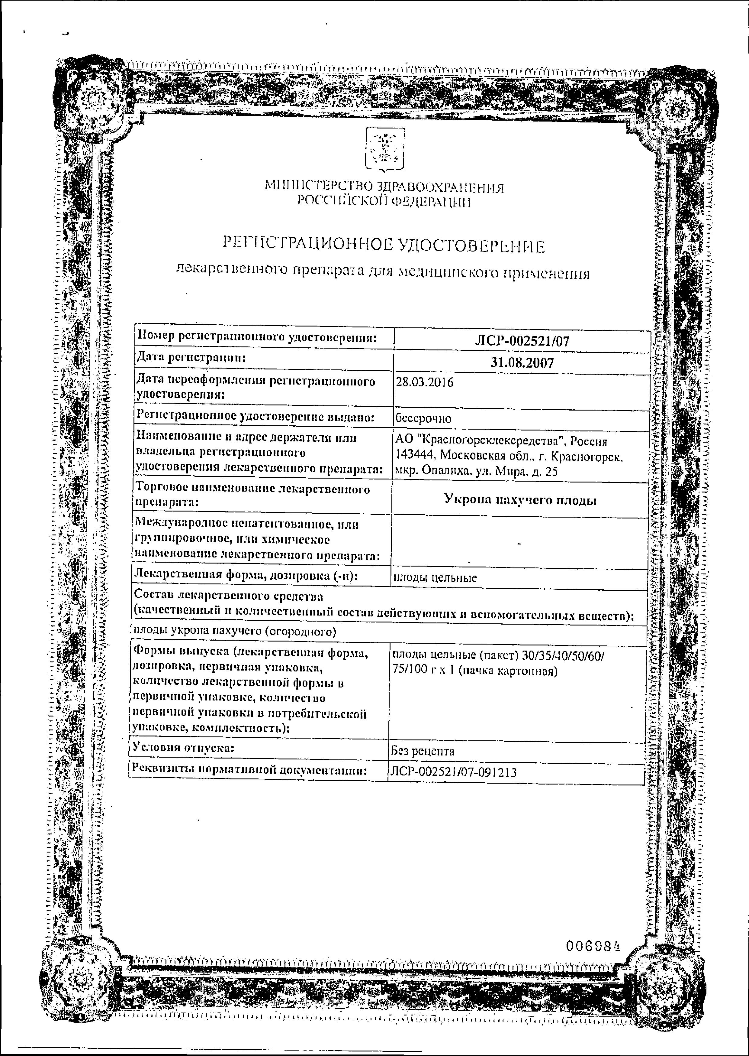Укропа пахучего плоды сертификат