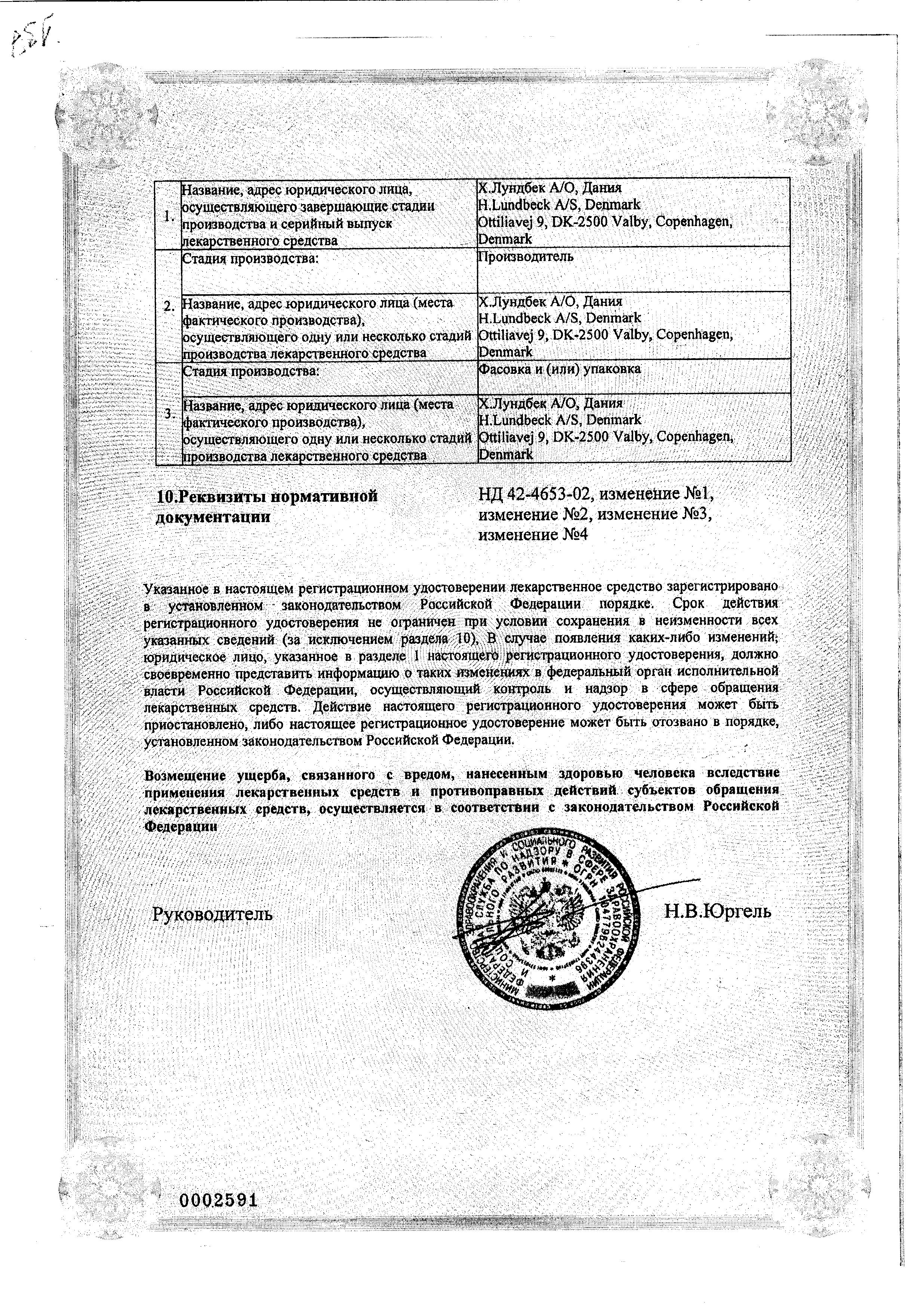 Клопиксол Депо сертификат