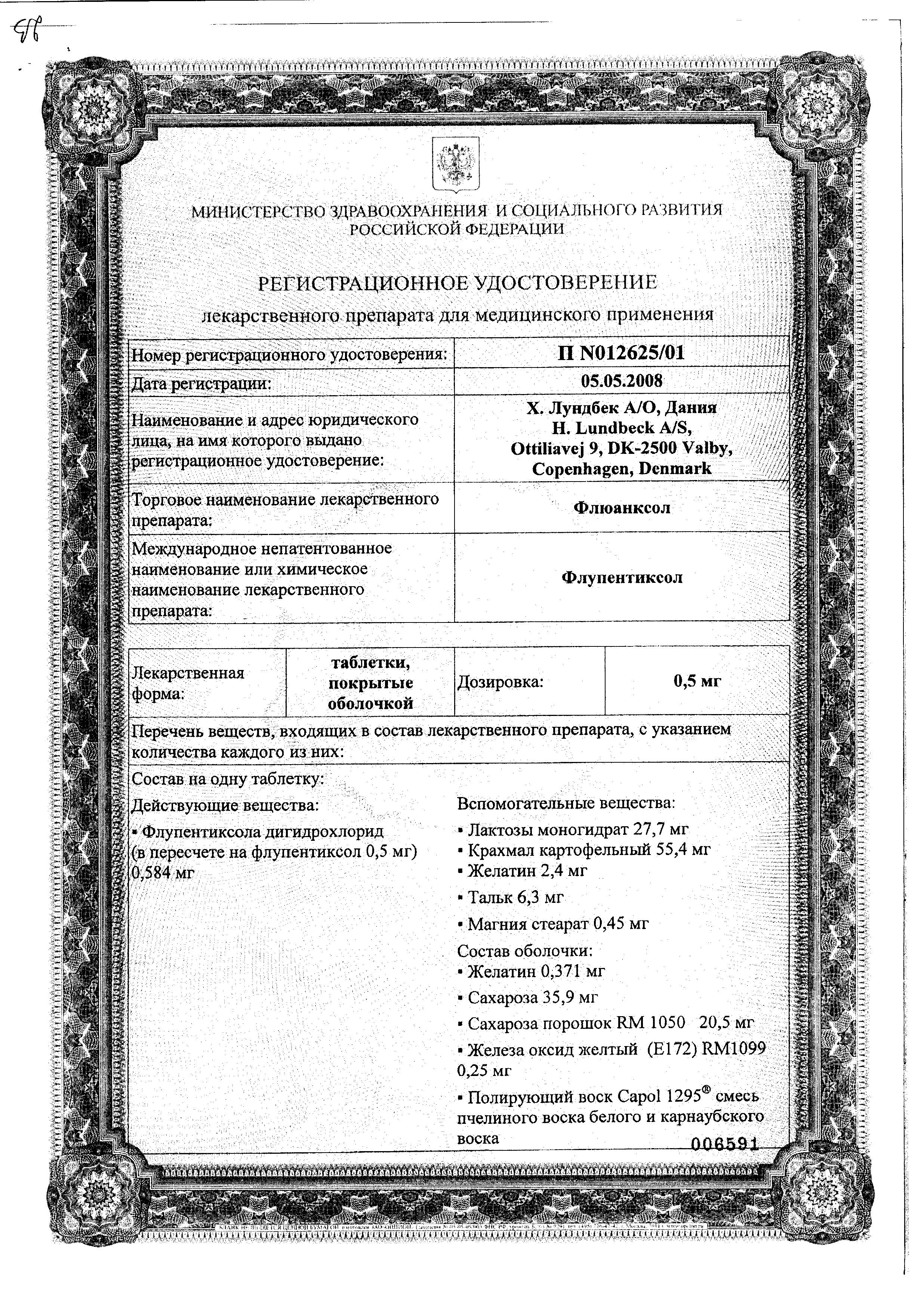 Флюанксол сертификат