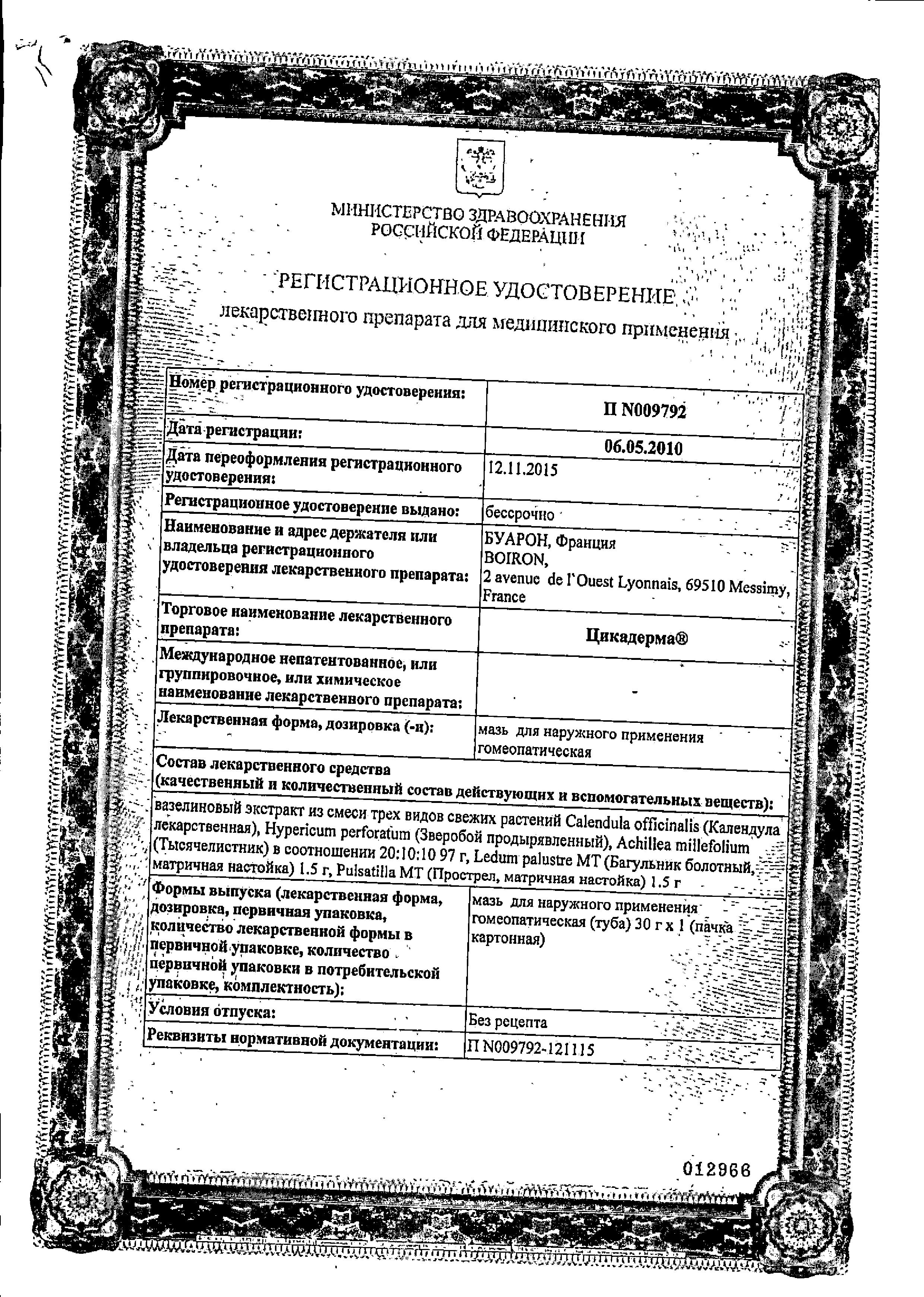 Цикадерма сертификат