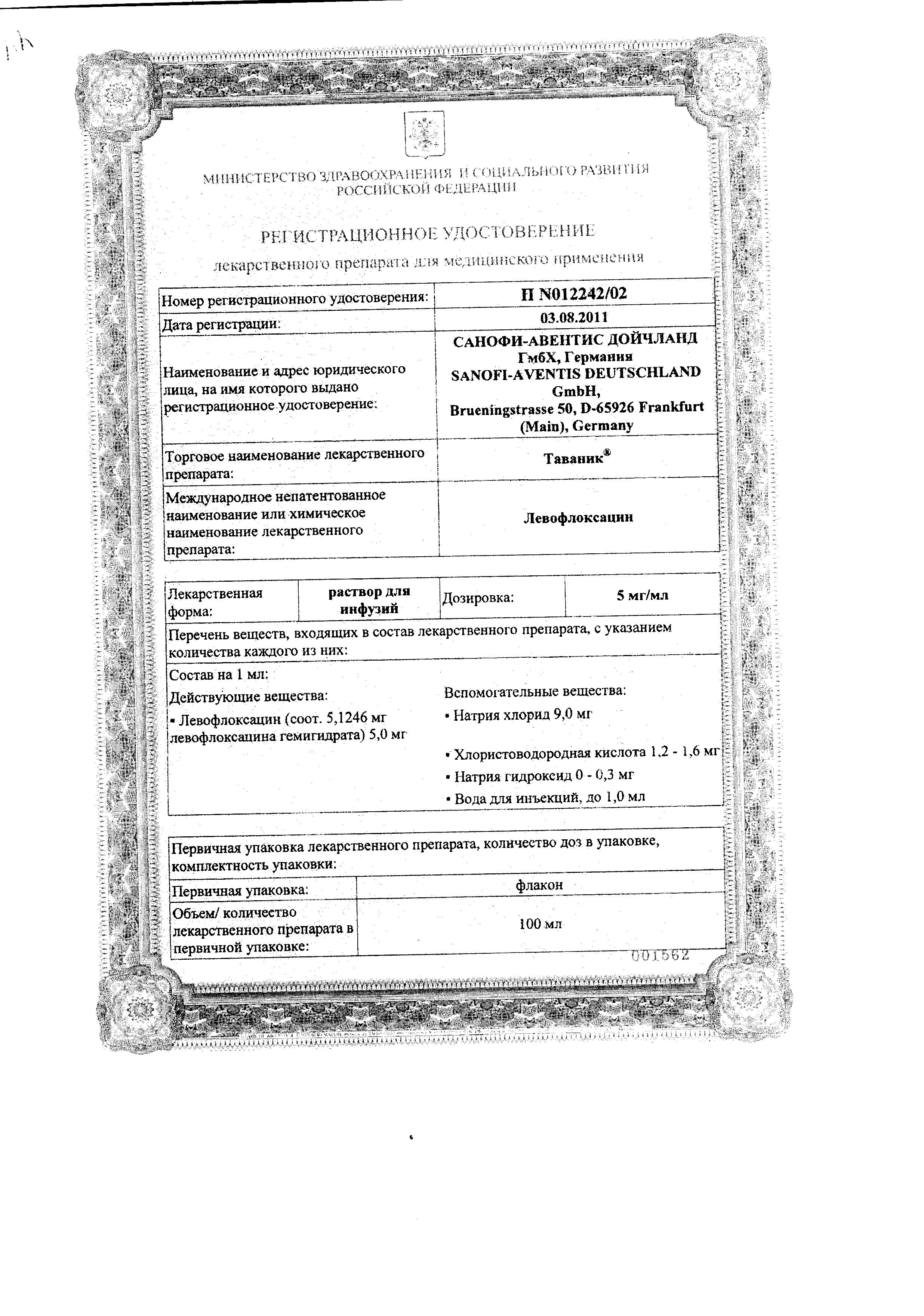Таваник (для инфузий) сертификат
