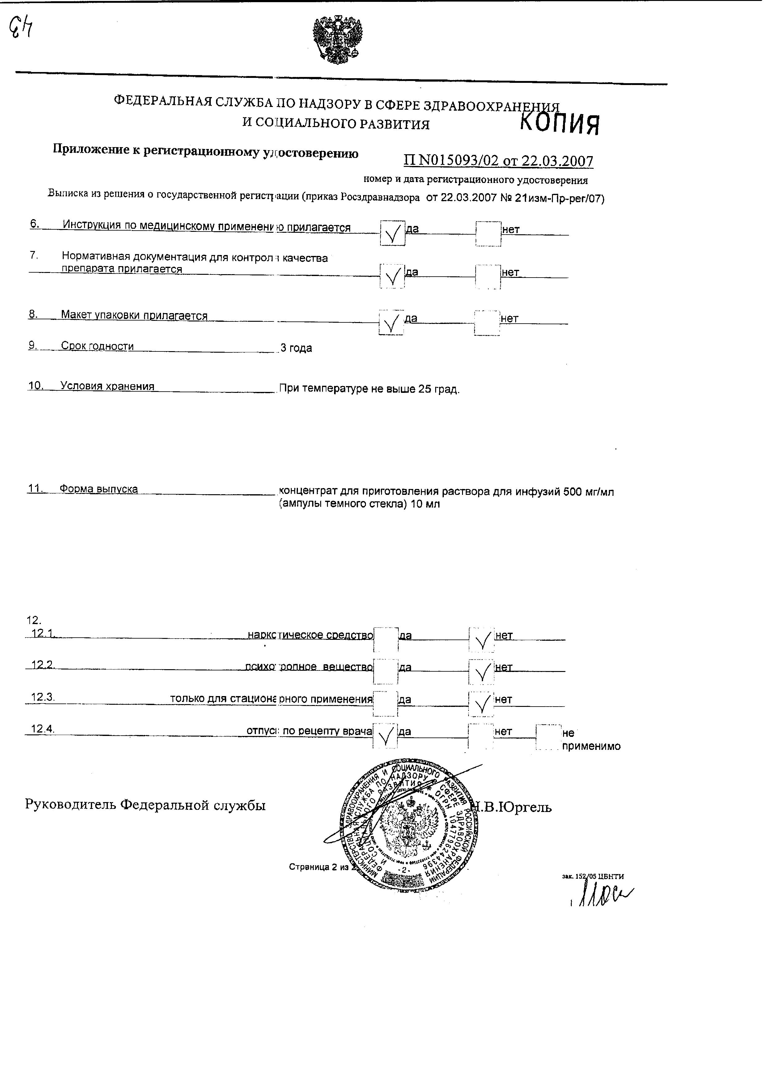 Гепа-Мерц сертификат