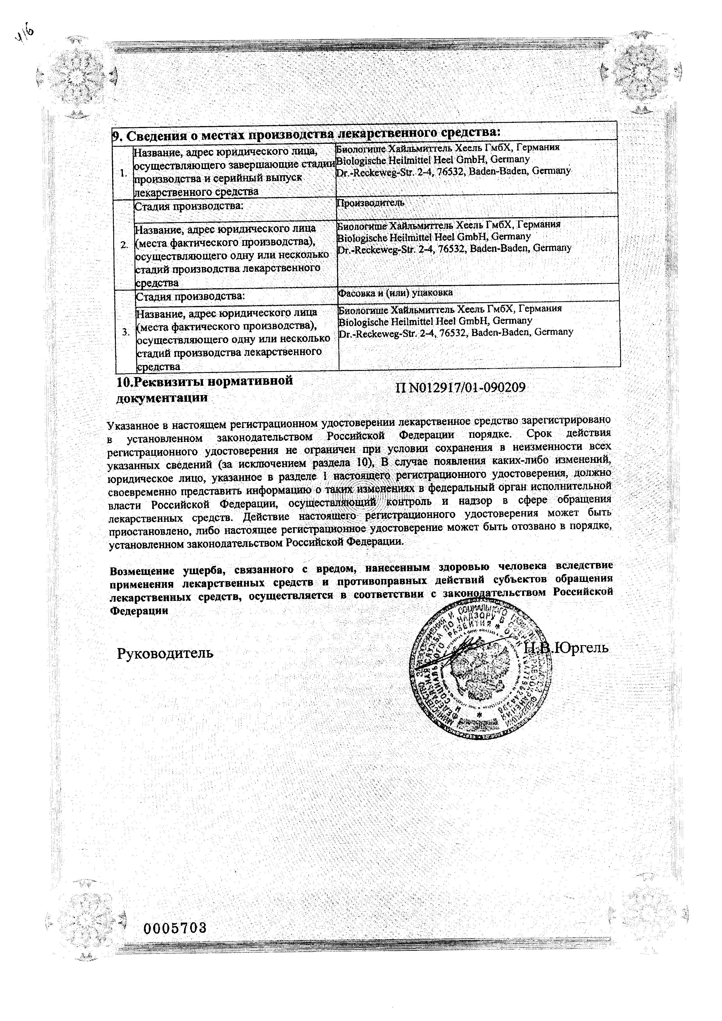 Гепар композитум сертификат