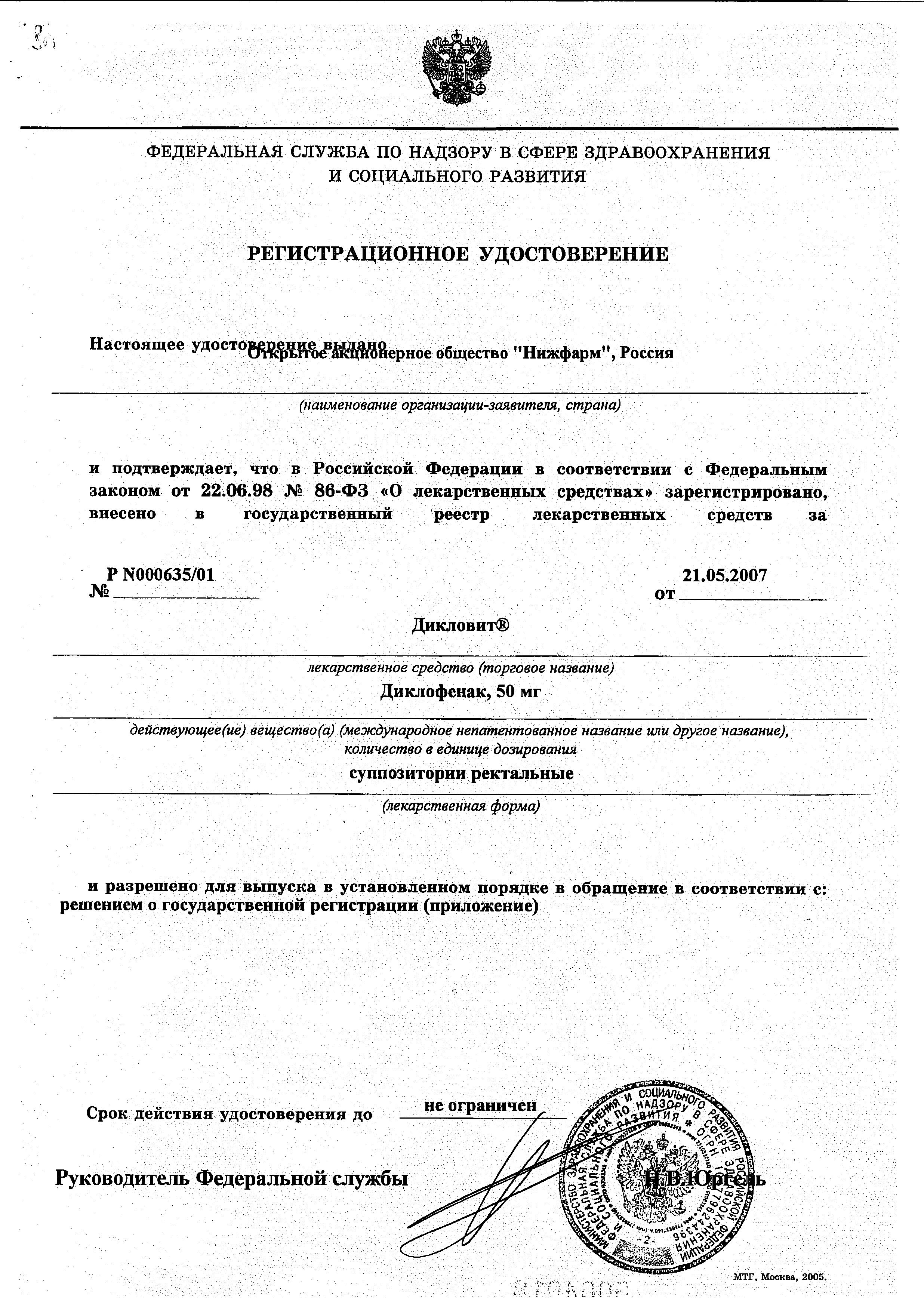 Дикловит сертификат