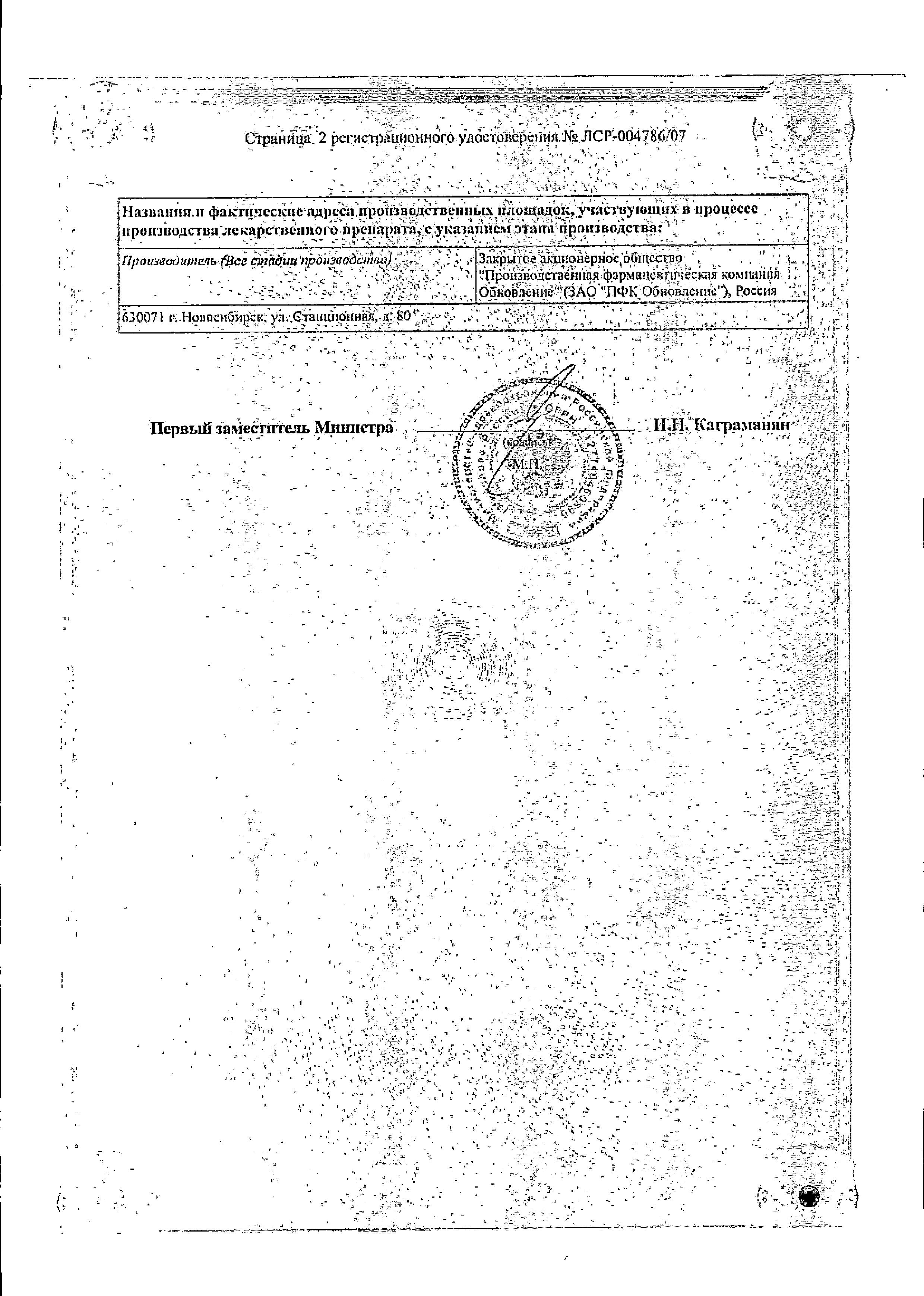 Парацетамол сертификат