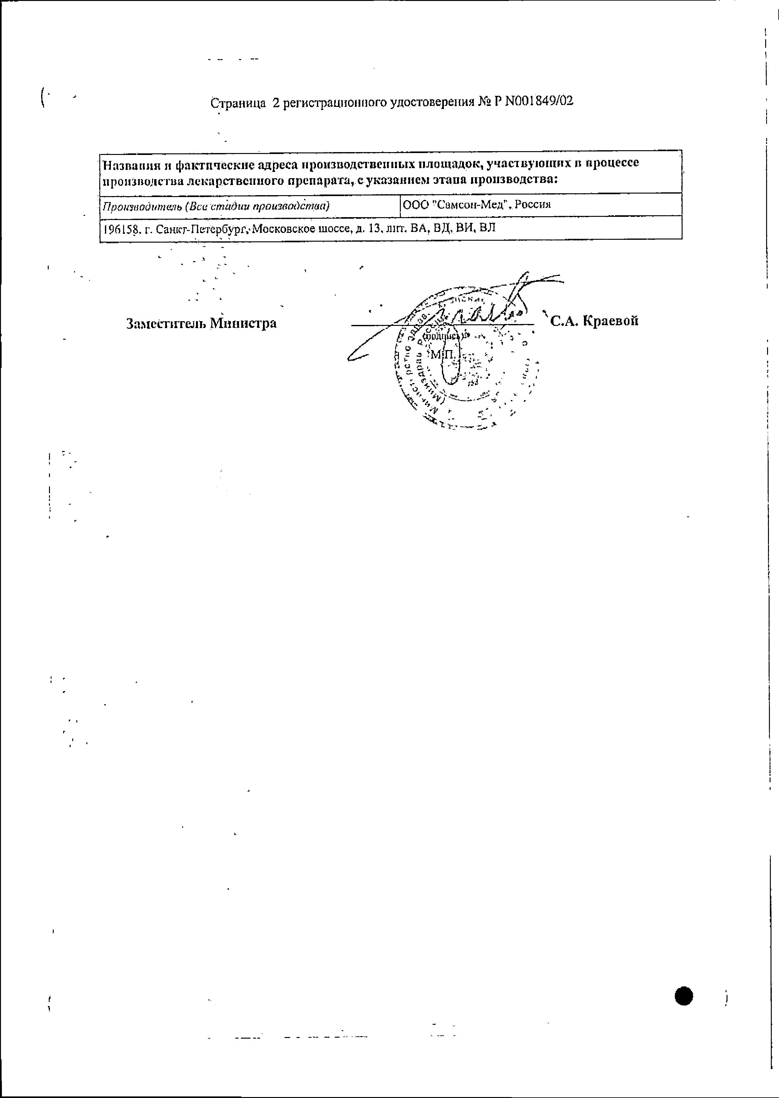 Сампрост сертификат