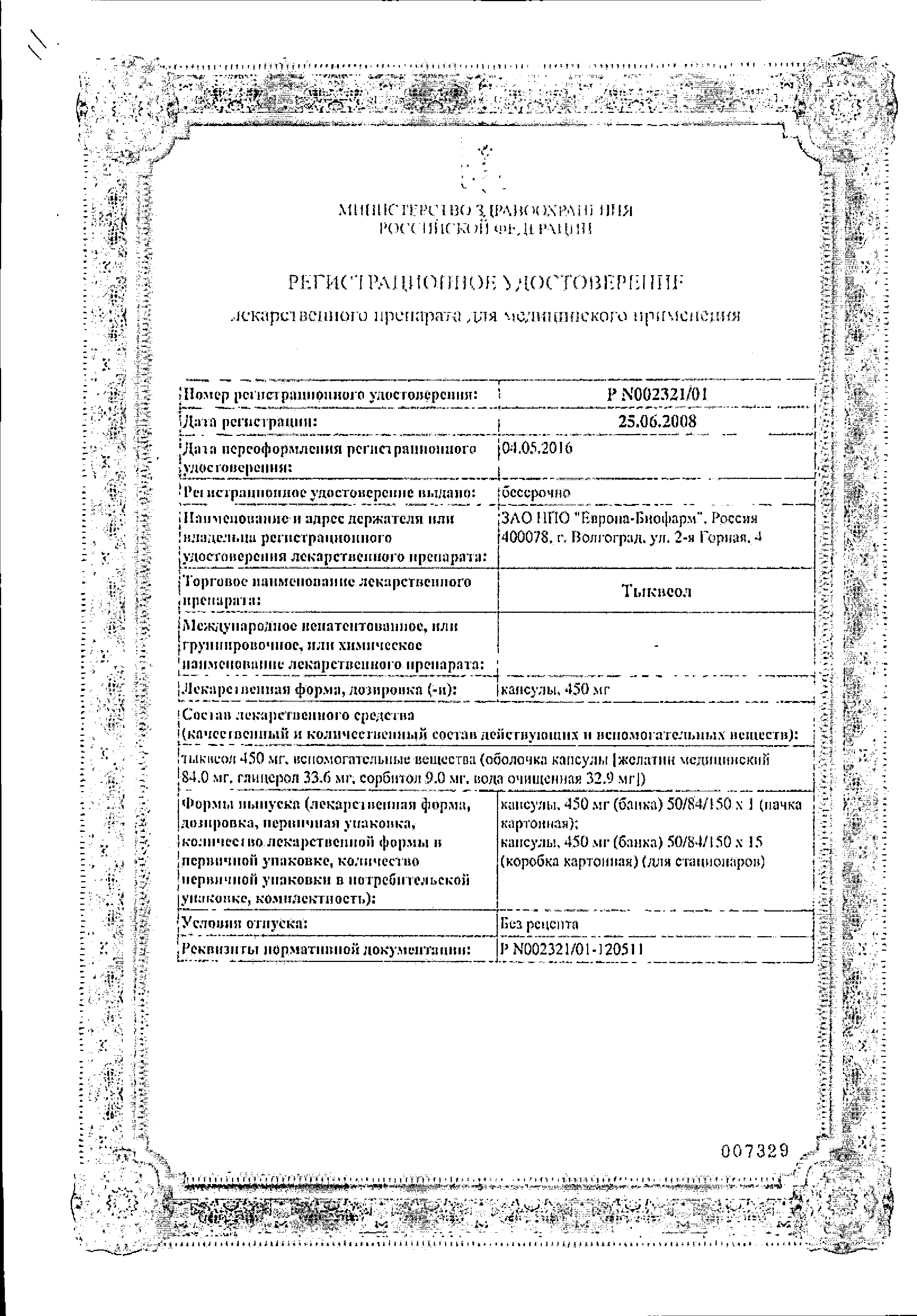 Тыквеол капсулы 450 мг сертификат