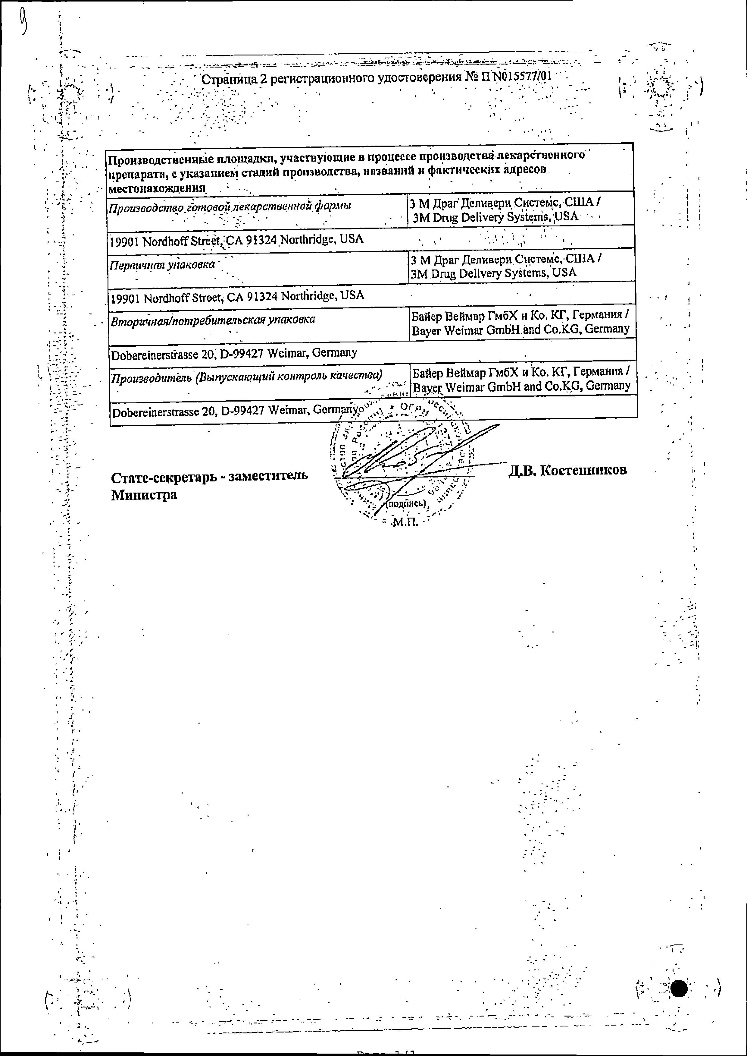 Климара сертификат