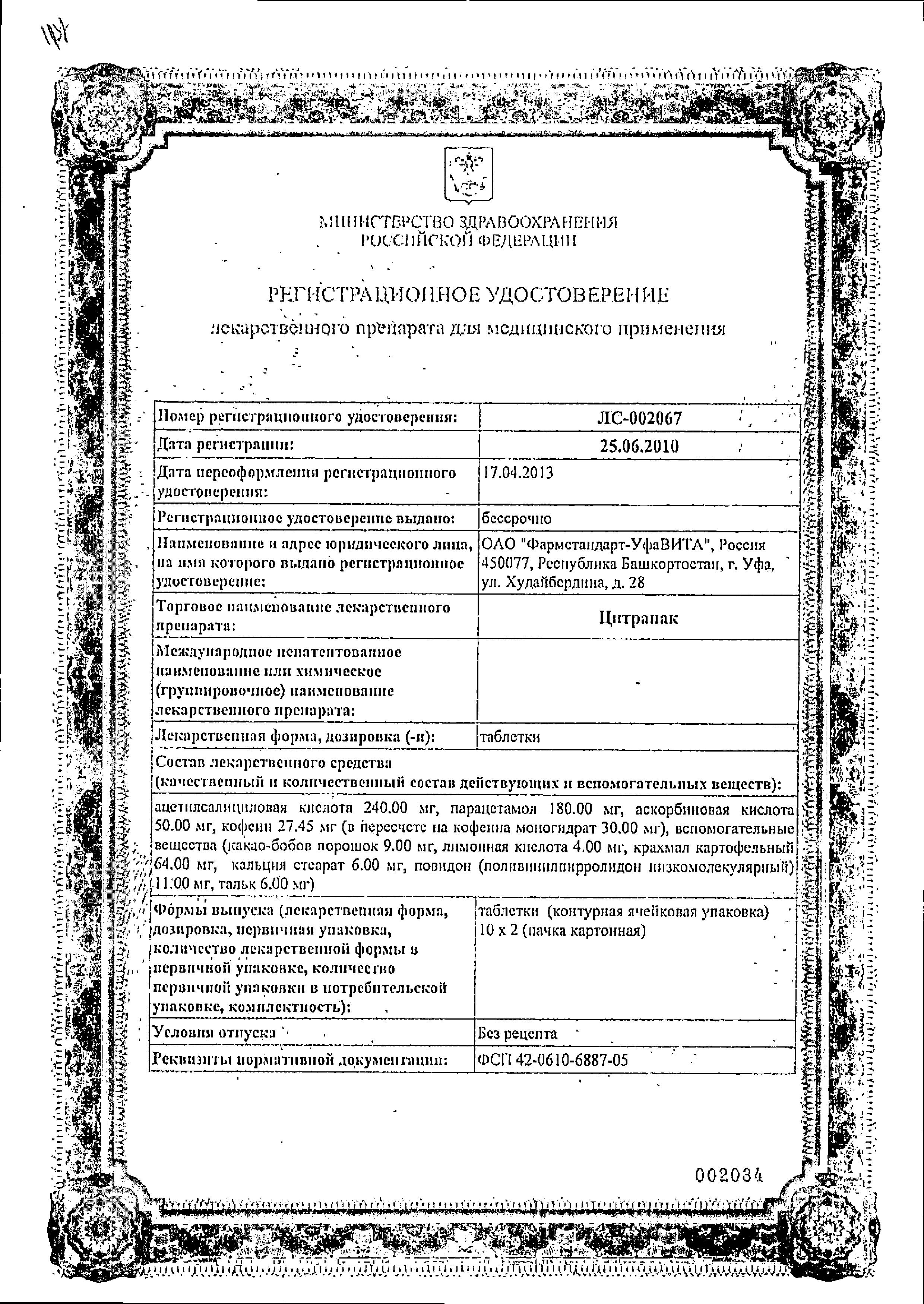 Цитрапак сертификат