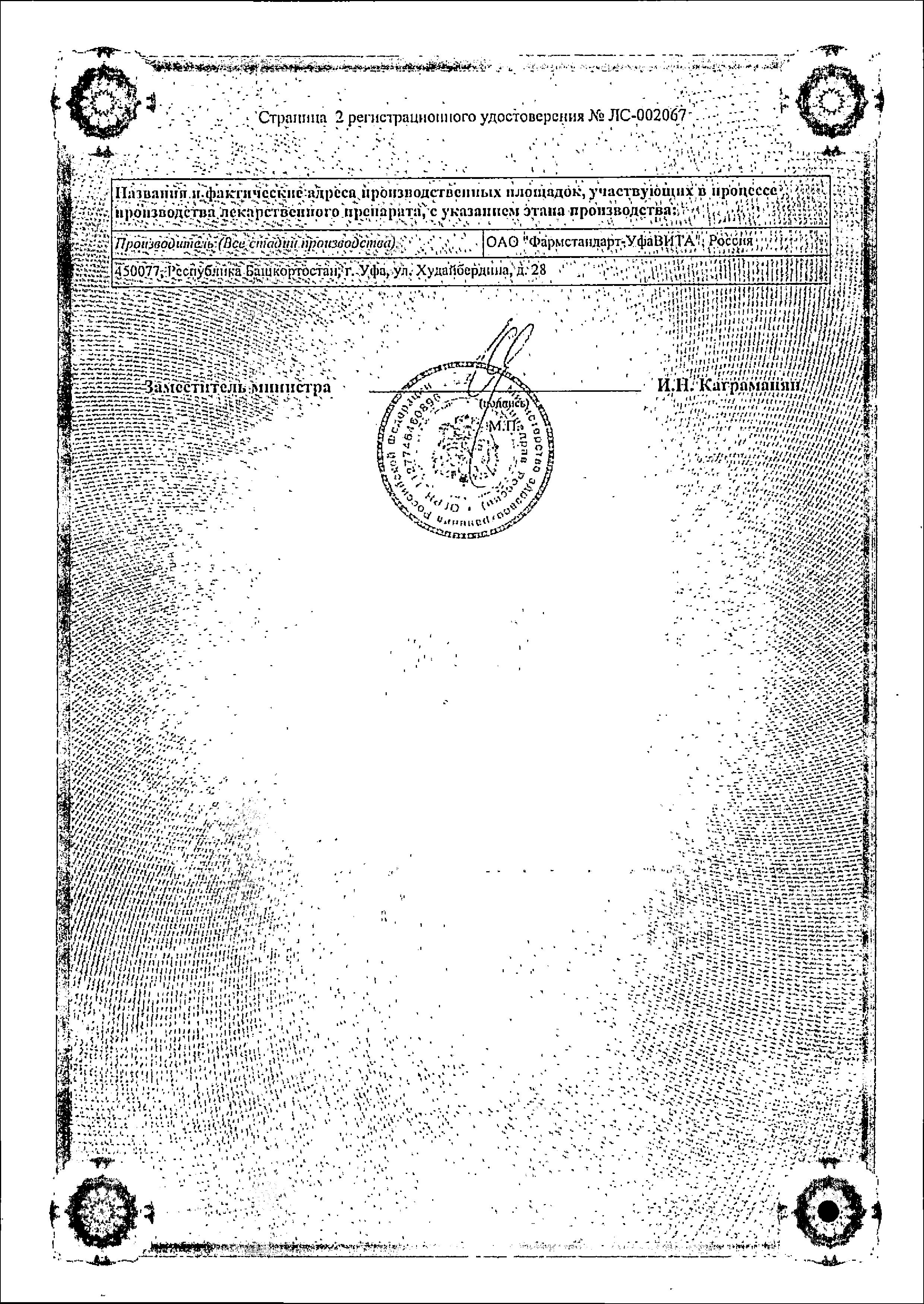 Цитрапак