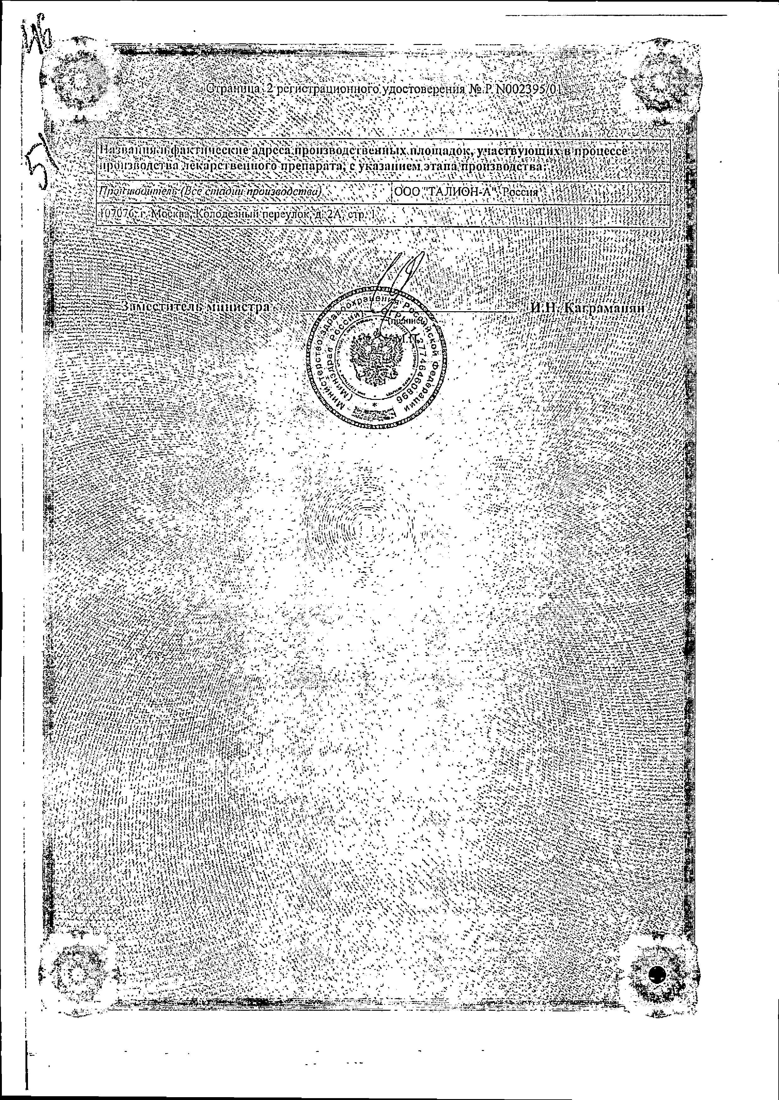 Барбарис комп (Иов-малыш) сертификат
