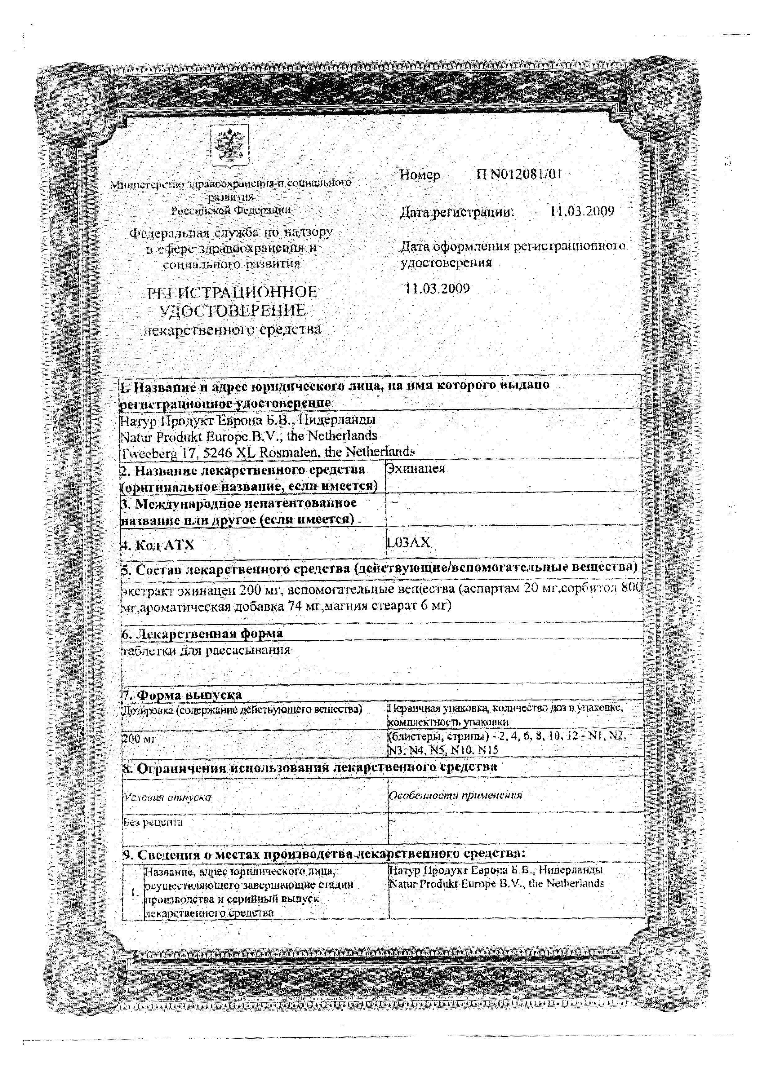Эхинацея сертификат