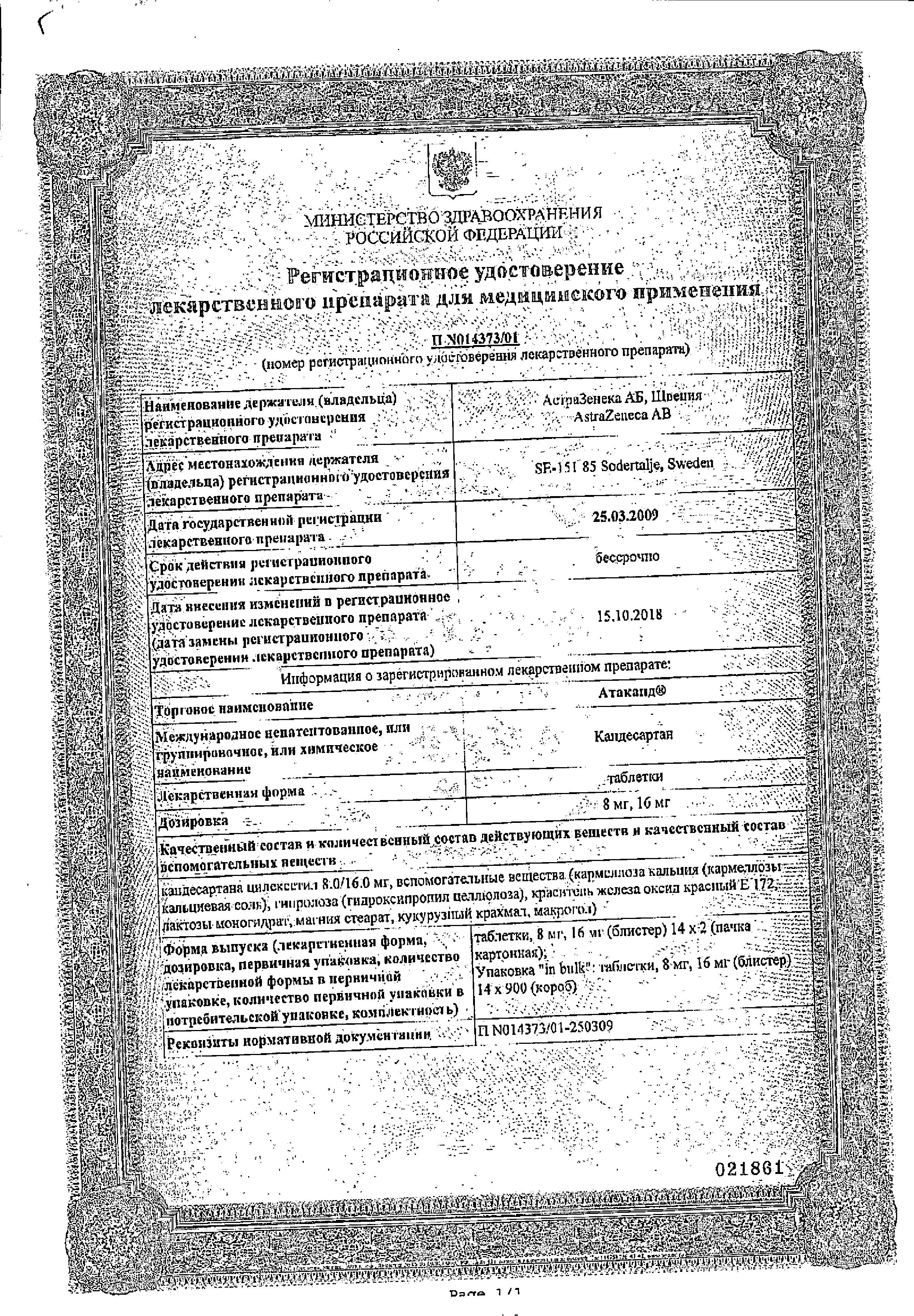 Атаканд сертификат