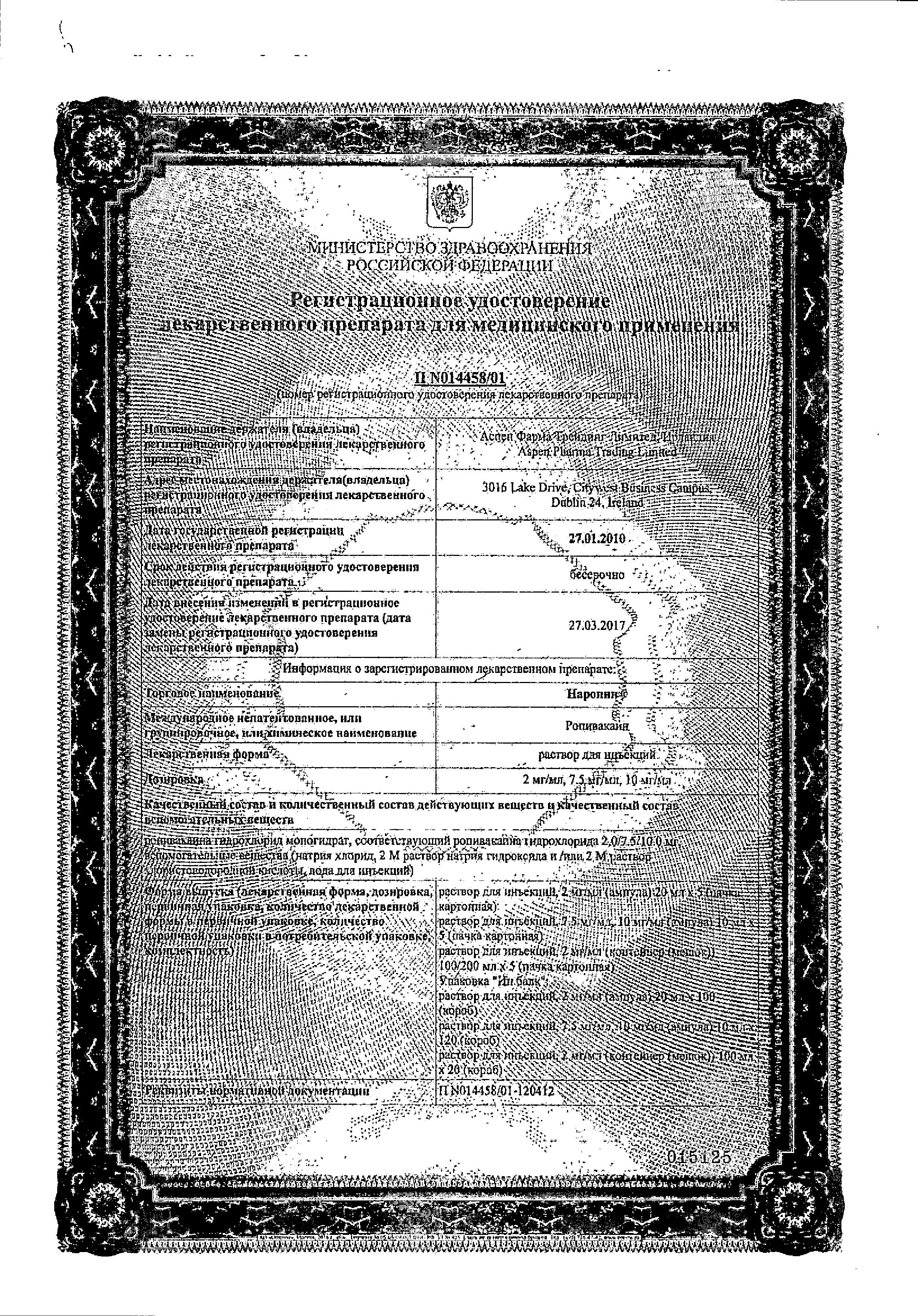 Наропин сертификат