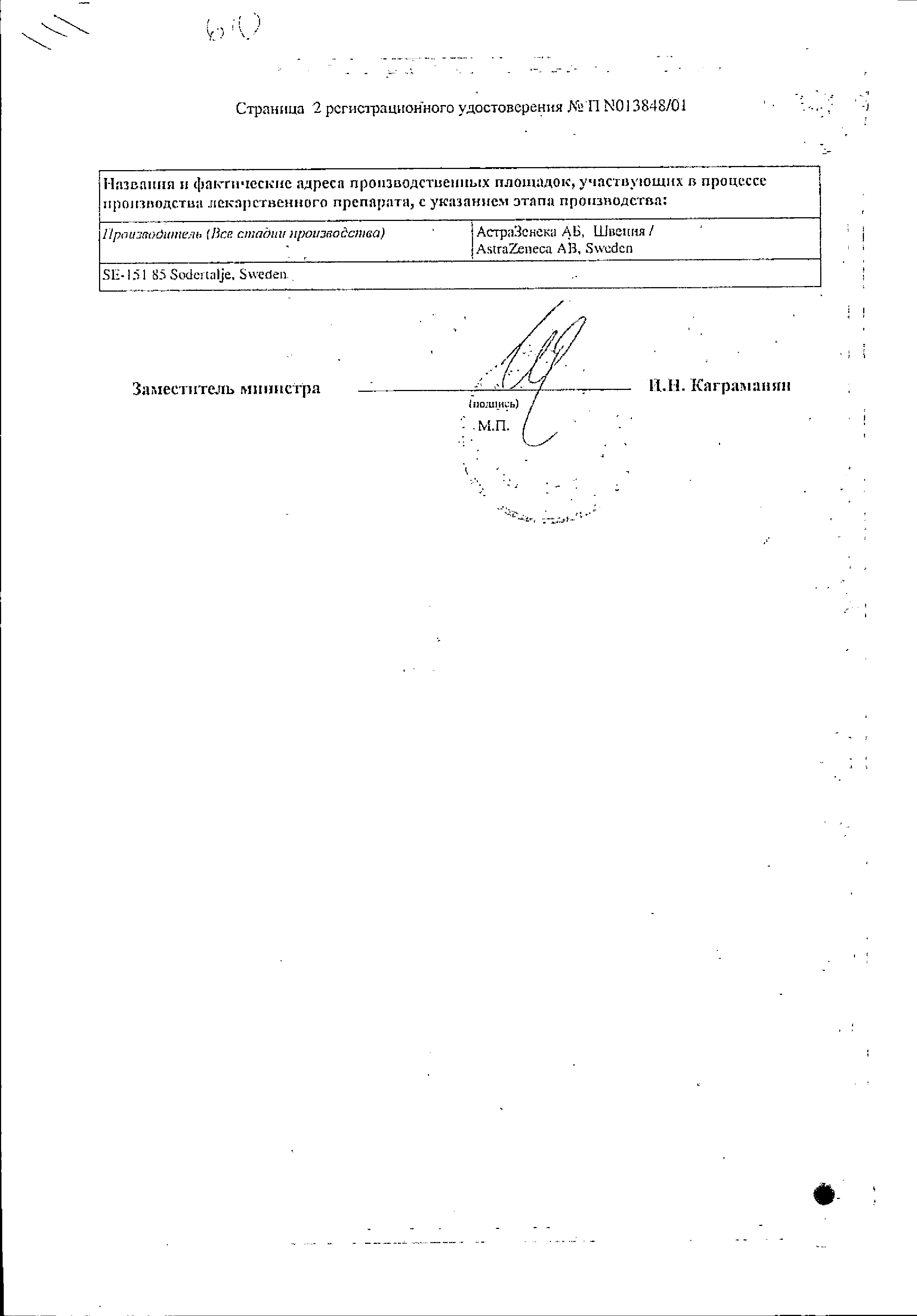 Лосек МАПС сертификат