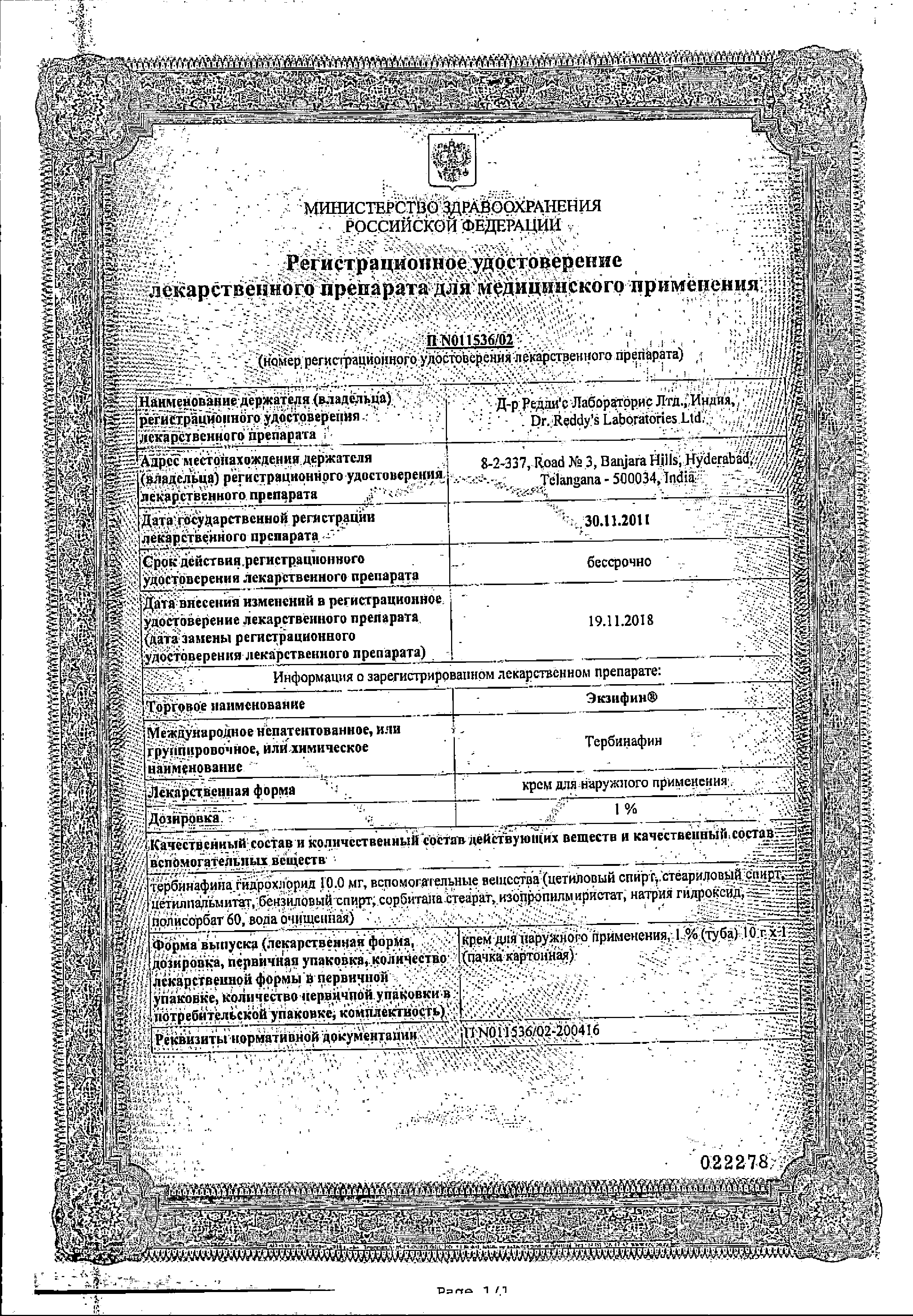 Экзифин сертификат