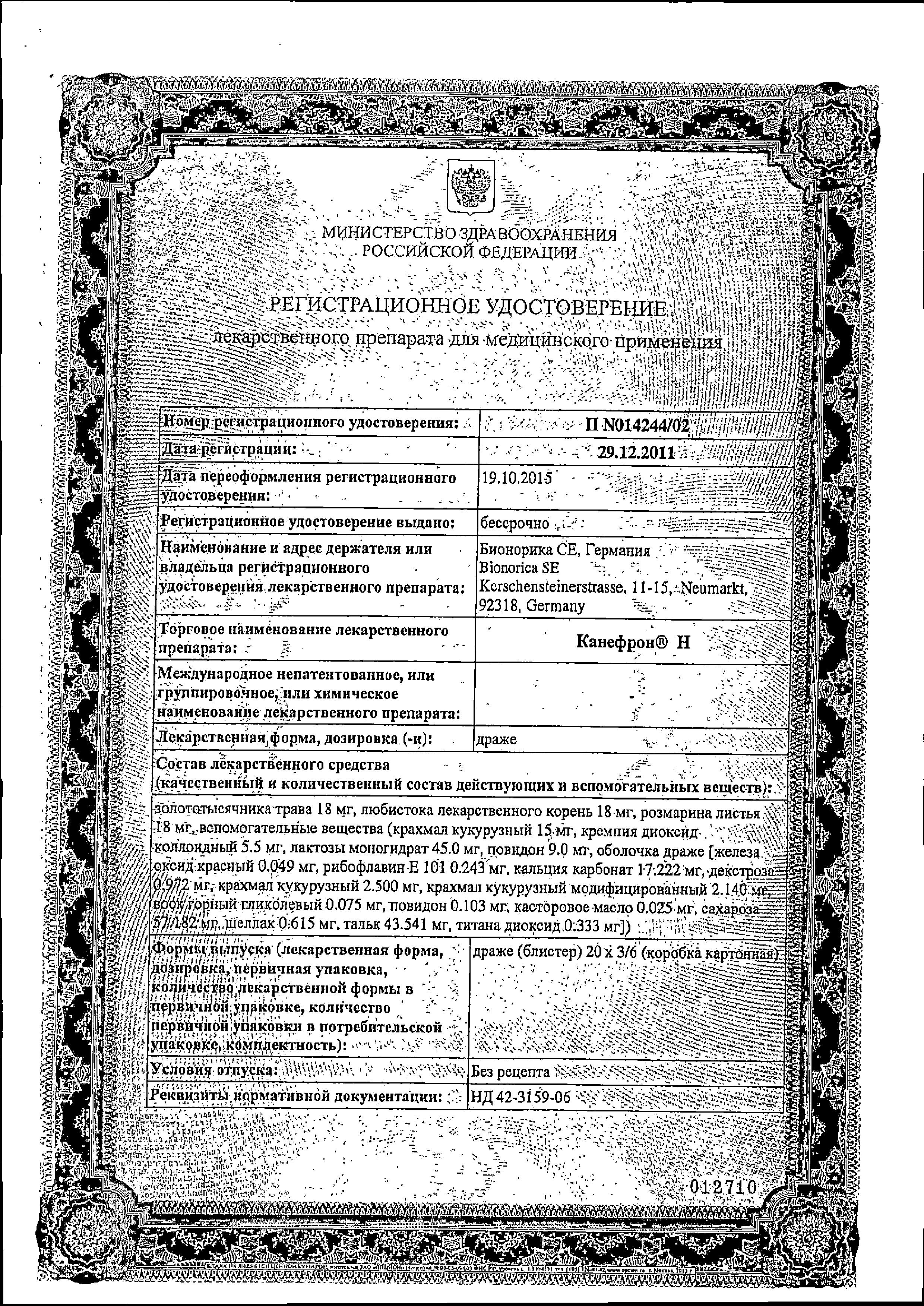 Канефрон H сертификат